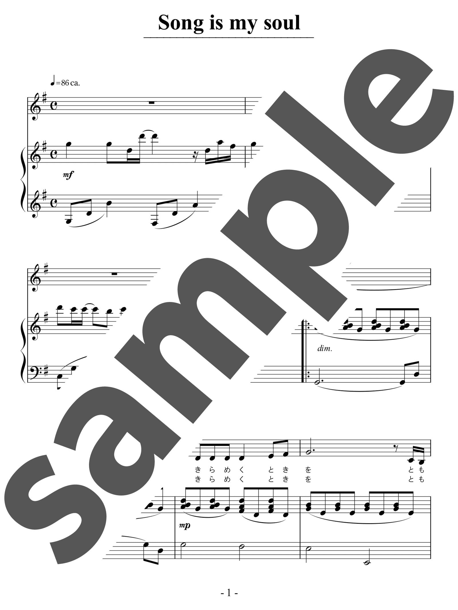 「Song is my soul」のサンプル楽譜