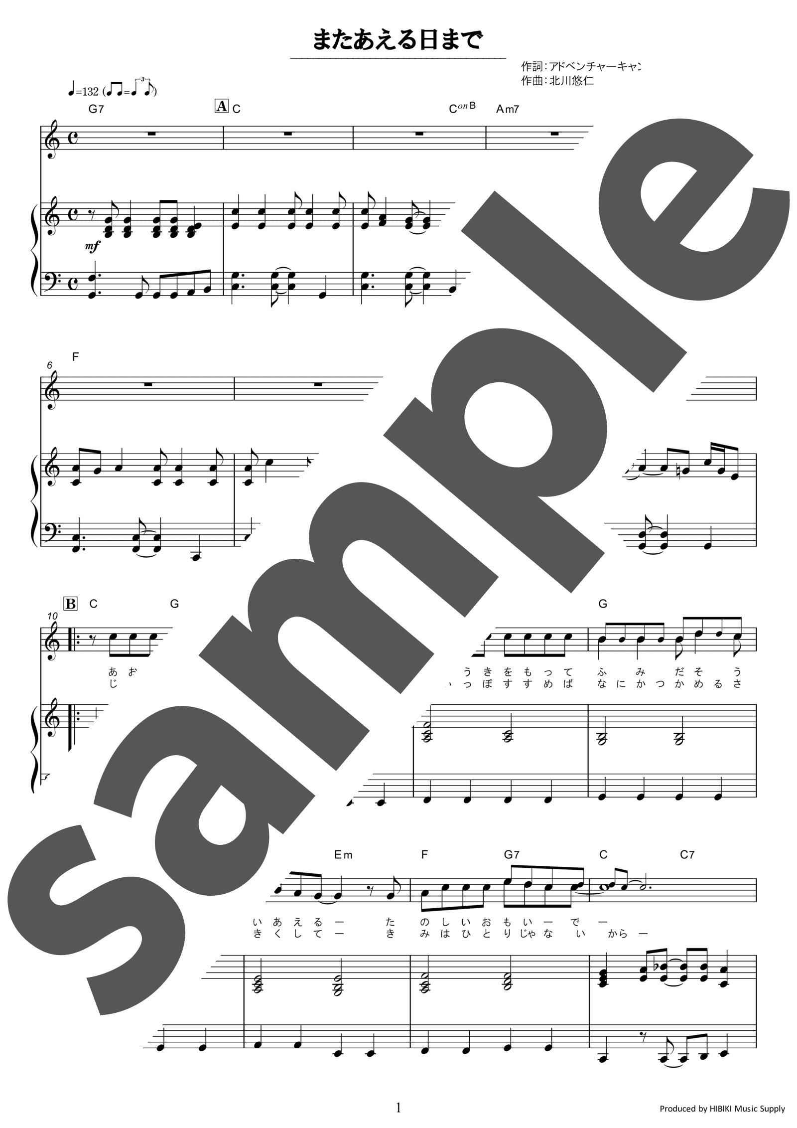 「またあえる日まで」のサンプル楽譜
