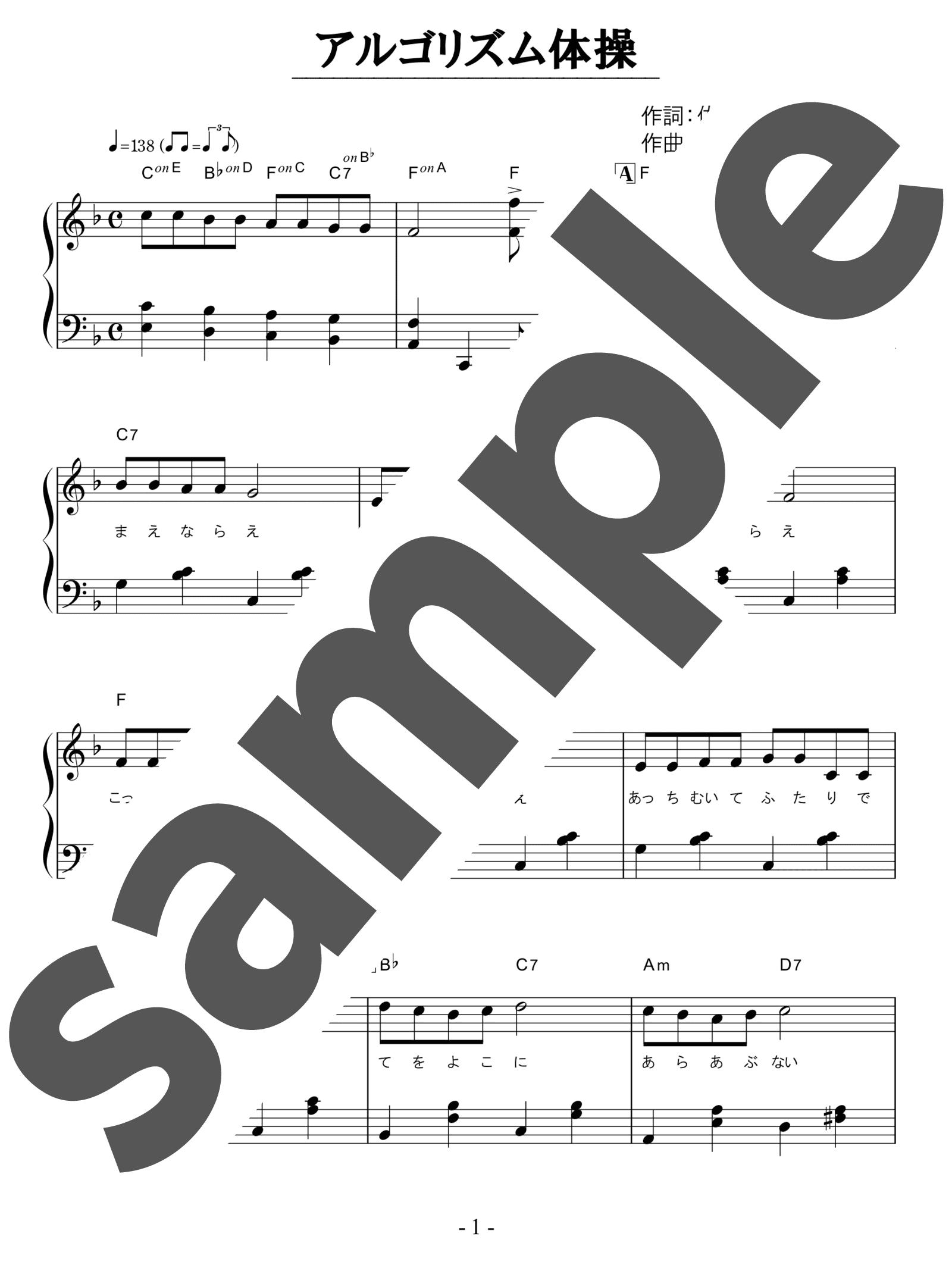 「アルゴリズム体操」のサンプル楽譜