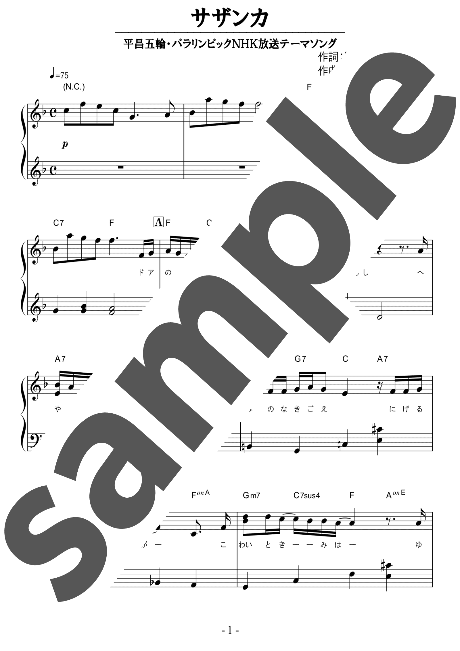 「サザンカ」のサンプル楽譜