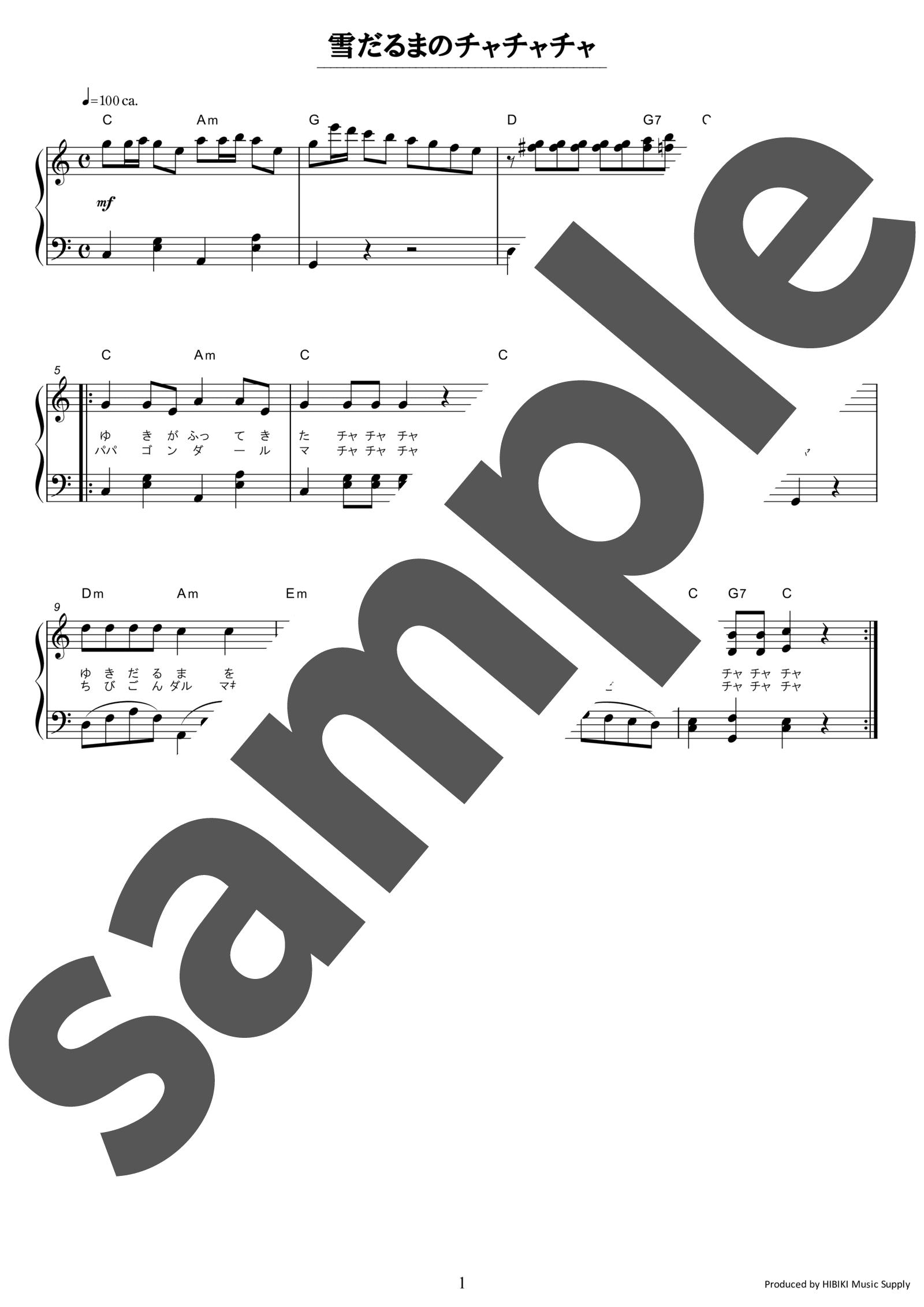 「雪だるまのチャチャチャ」のサンプル楽譜