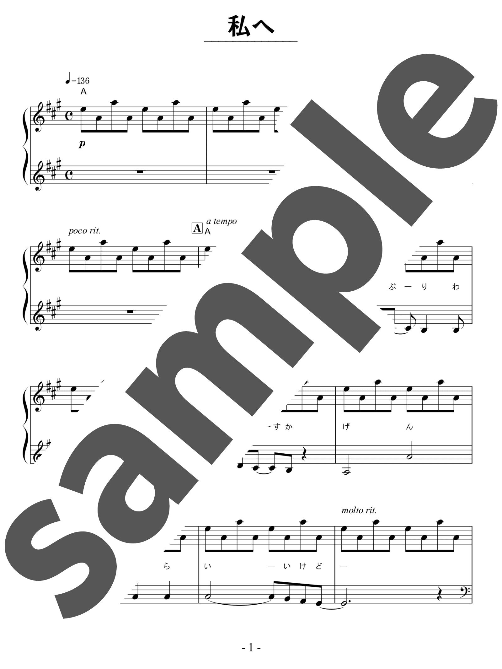 「私へ」のサンプル楽譜