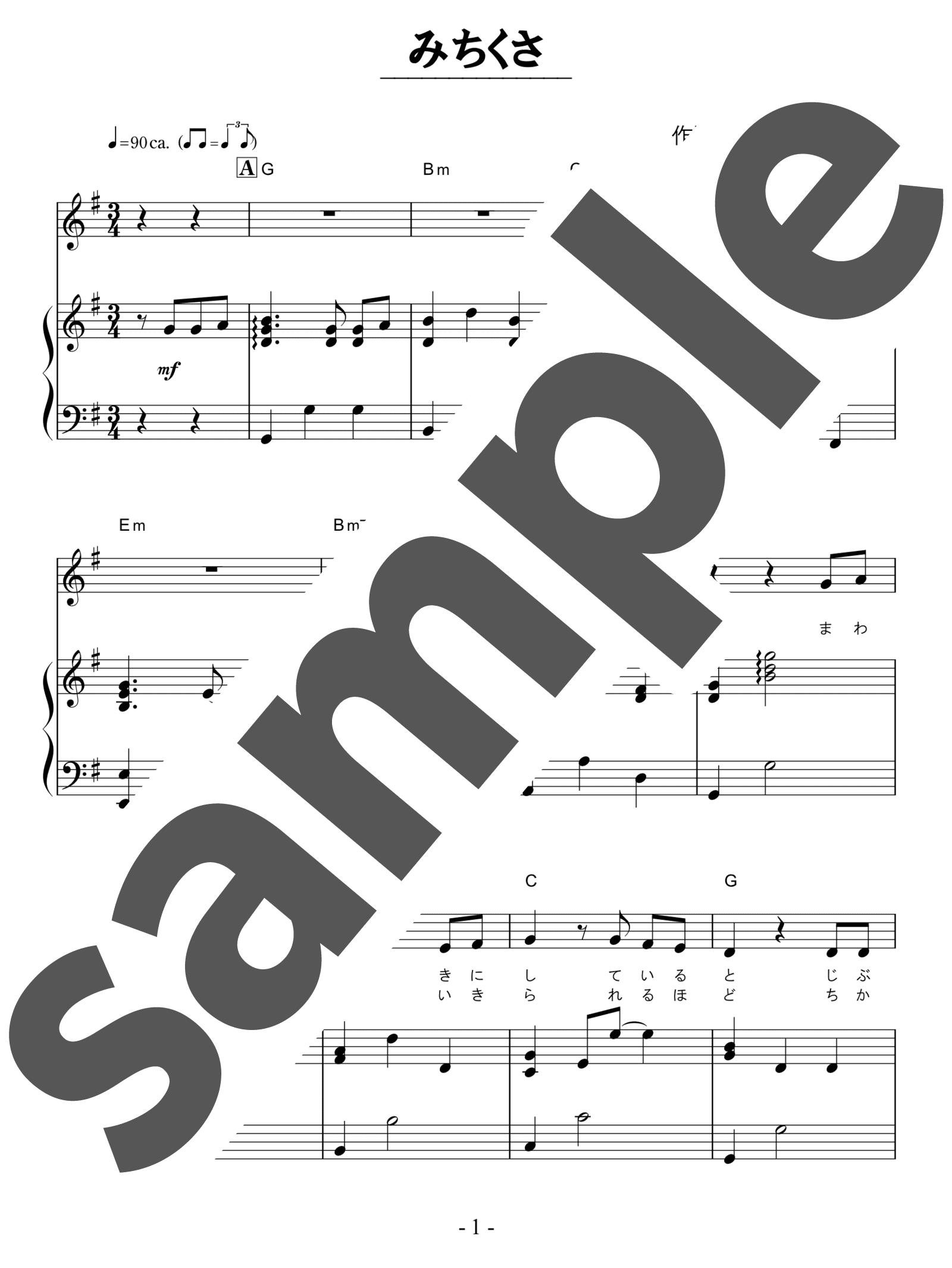 「みちくさ」のサンプル楽譜