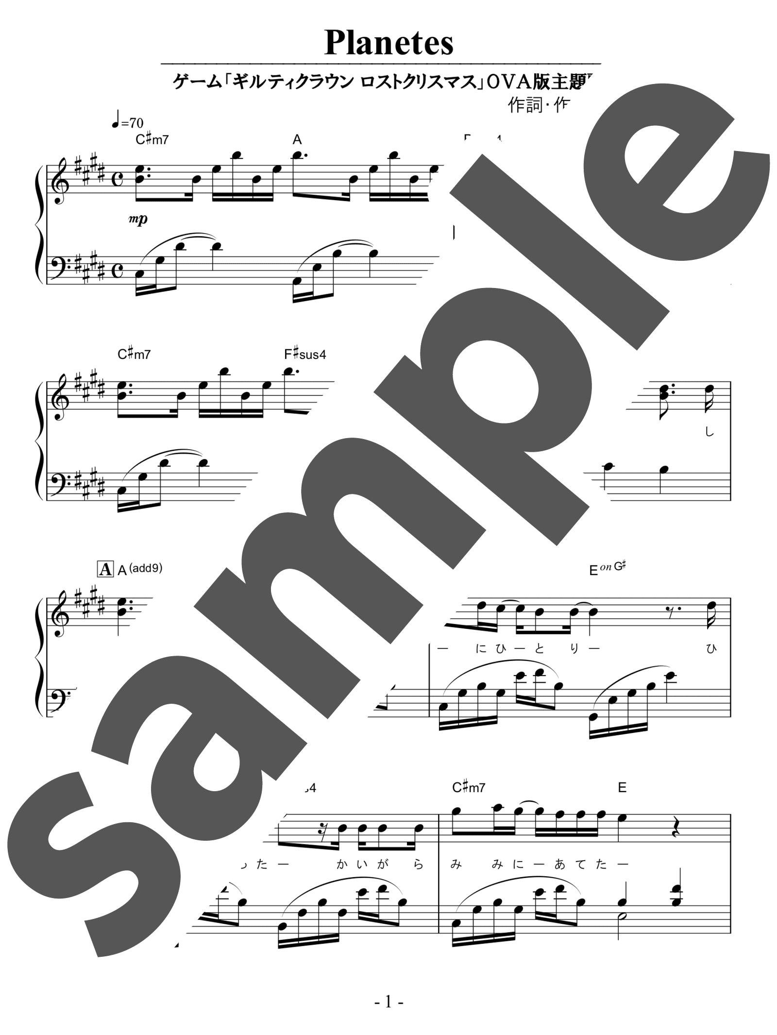 「Planetes」のサンプル楽譜