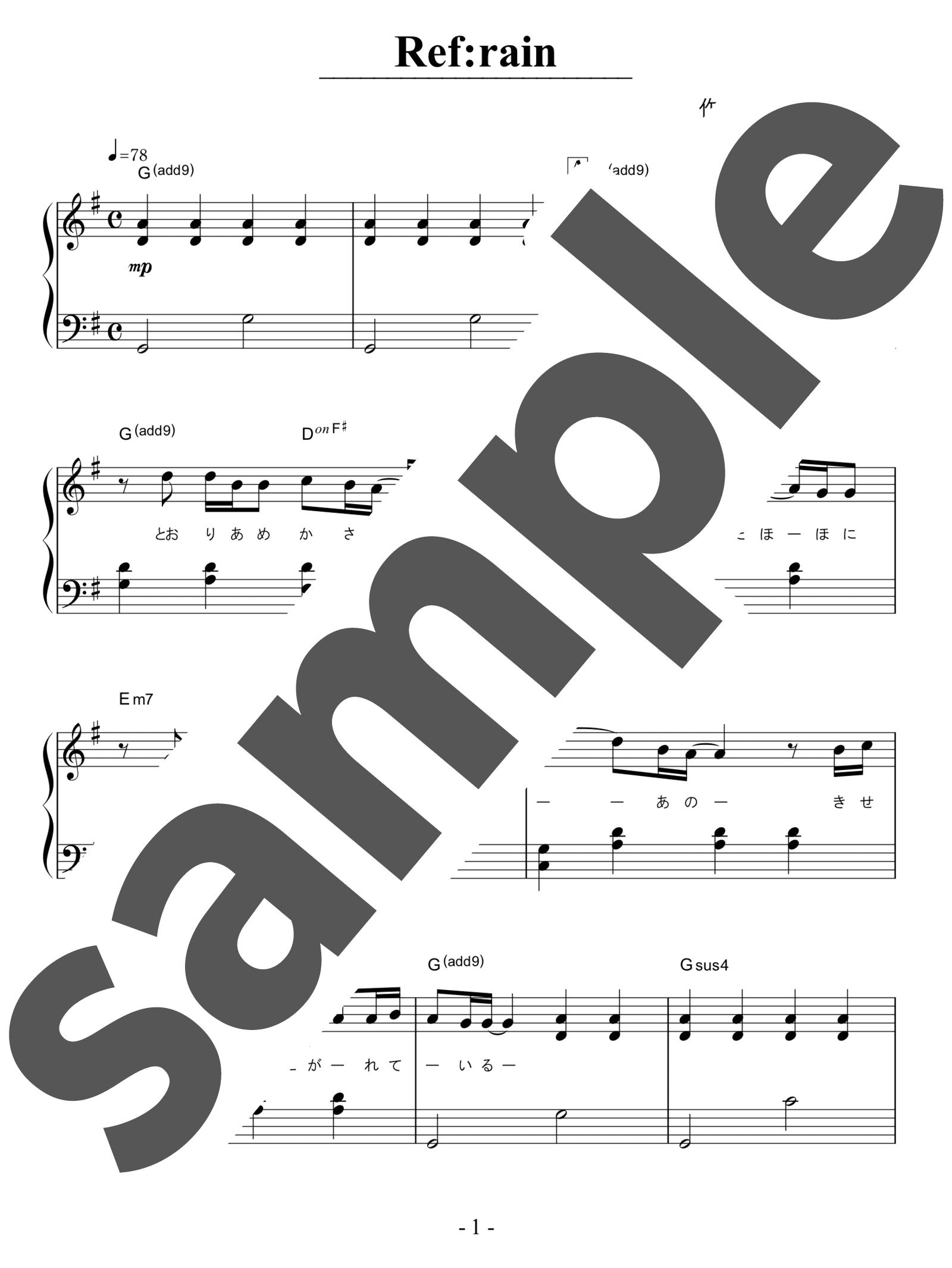 「Ref:rain」のサンプル楽譜
