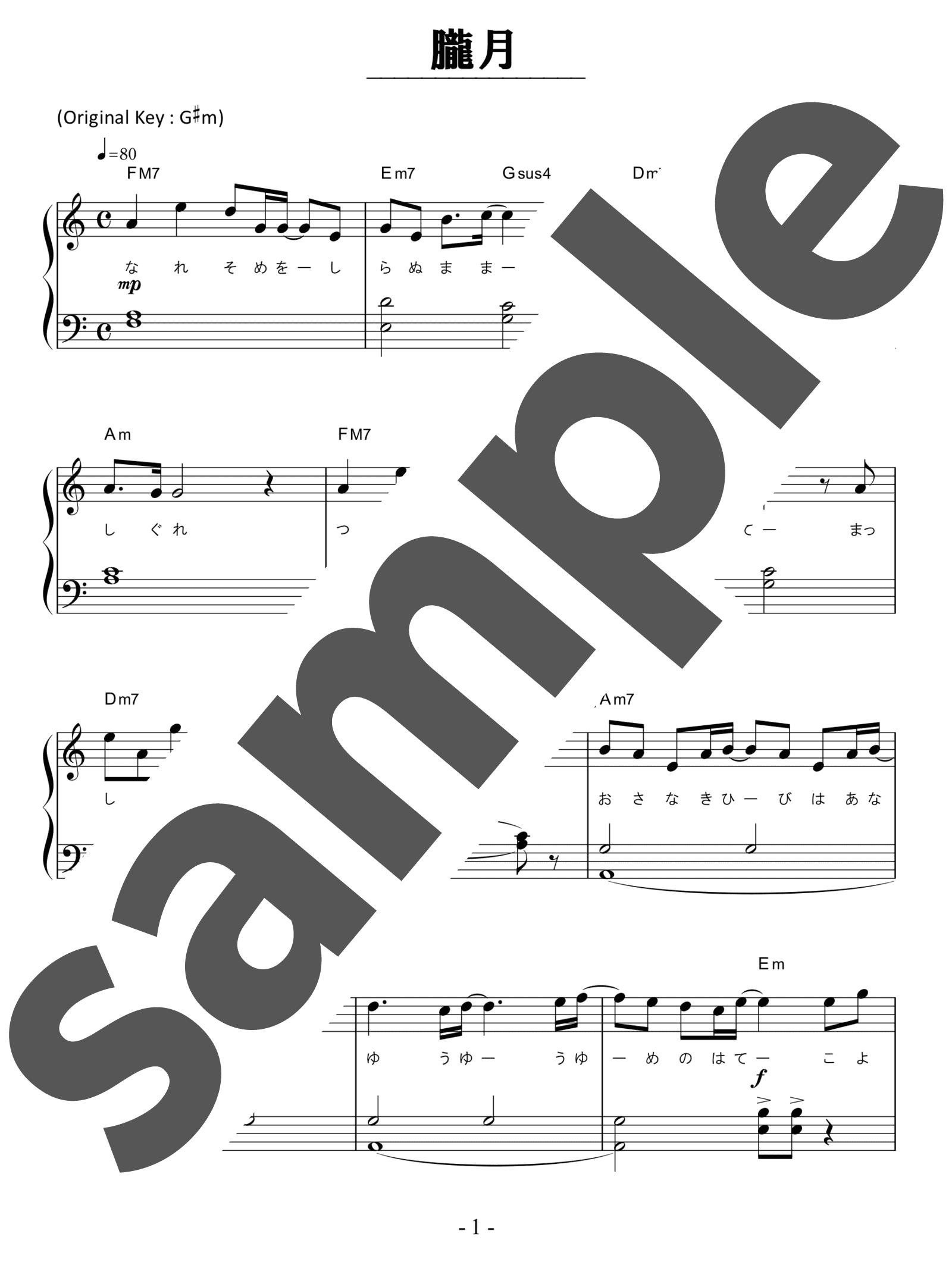 「朧月」のサンプル楽譜