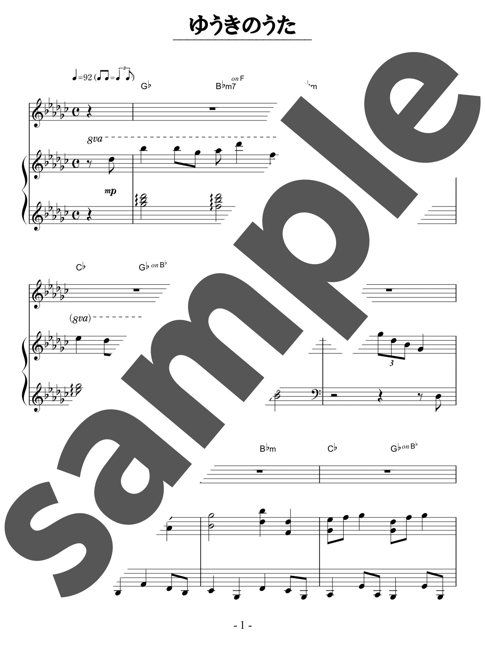 「ゆうきのうた」のサンプル楽譜