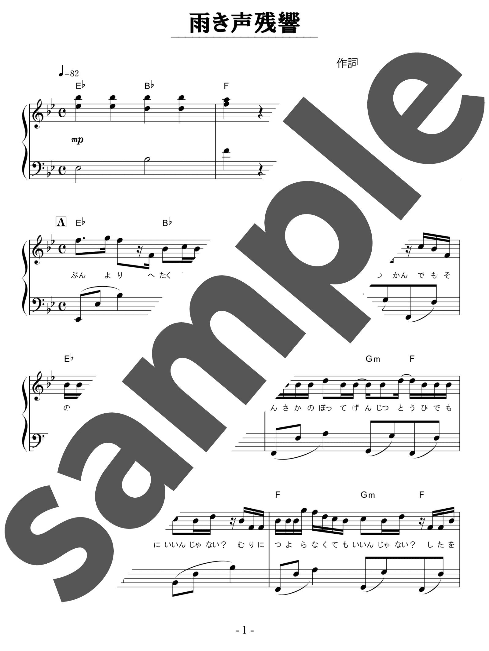 「雨き声残響」のサンプル楽譜