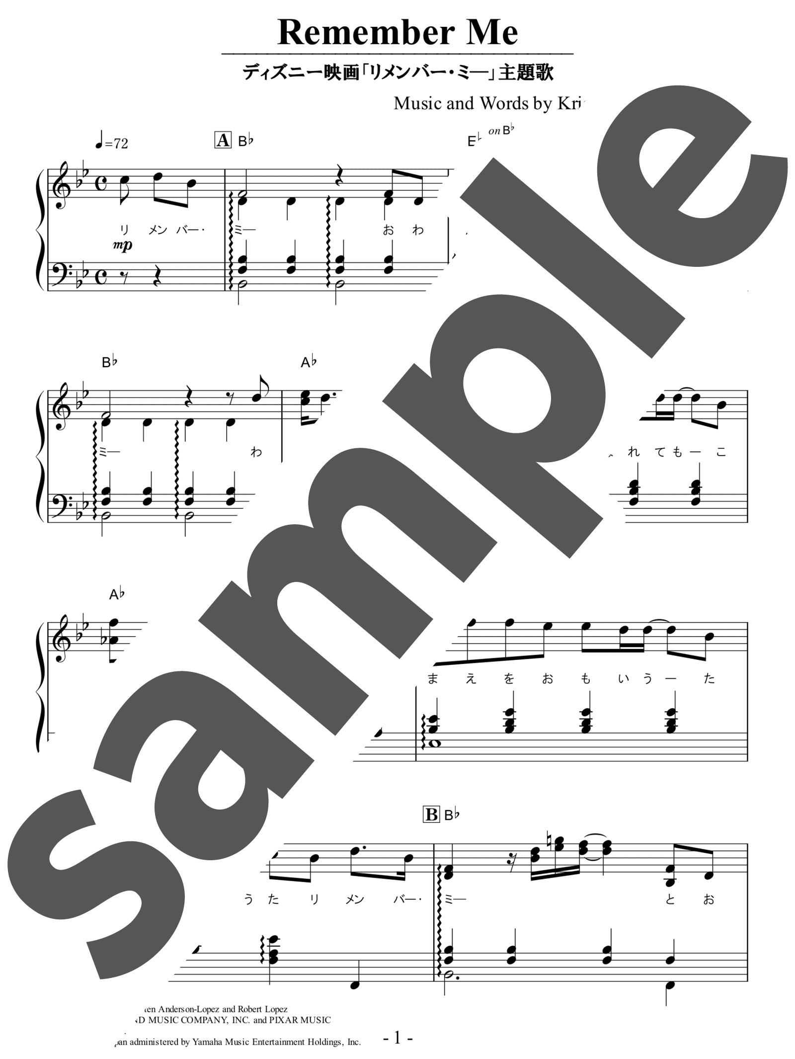 「リメンバー・ミー」のサンプル楽譜