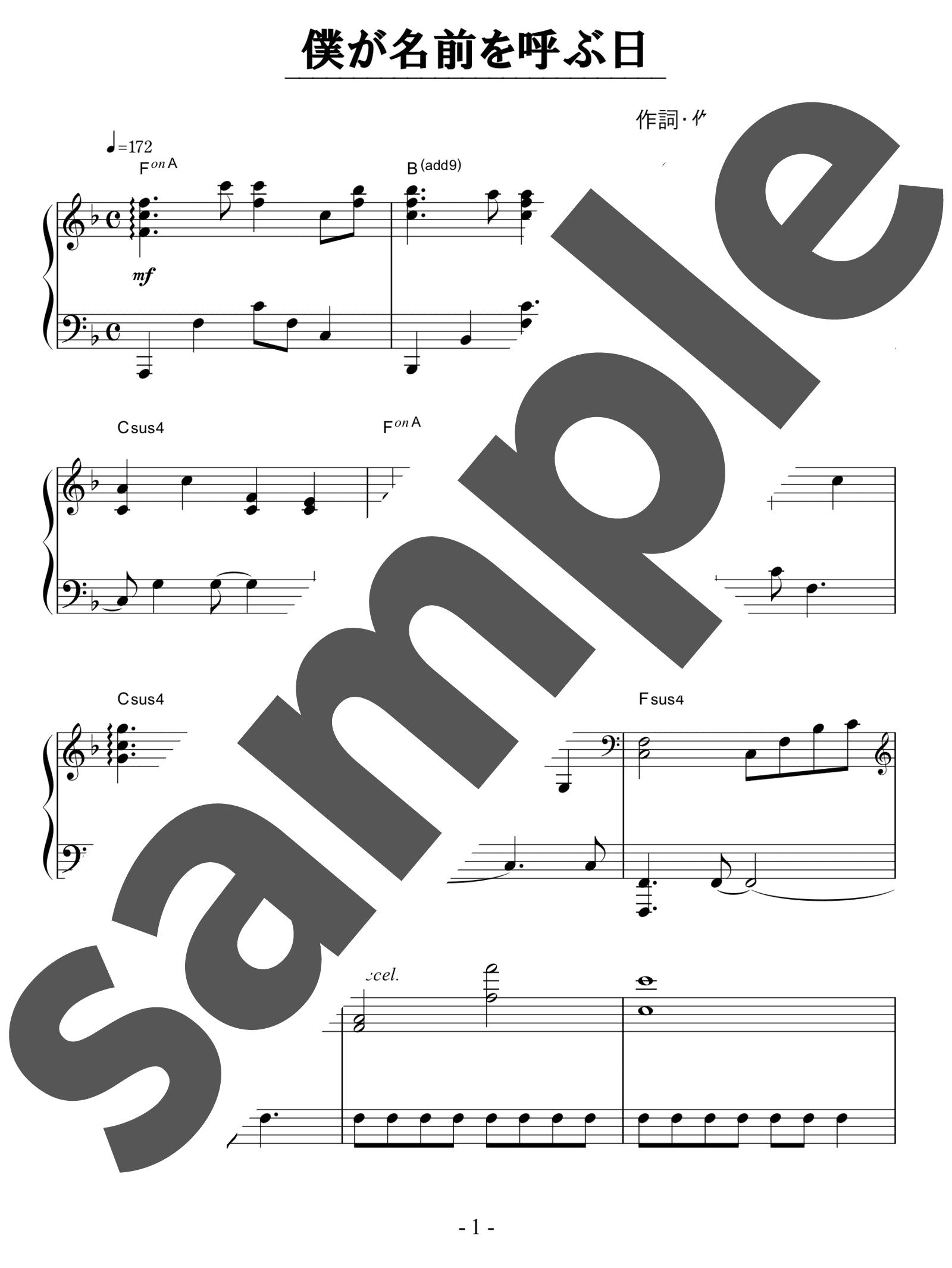 「僕が名前を呼ぶ日 feat.望月蒼太(CV:梶裕貴)」のサンプル楽譜