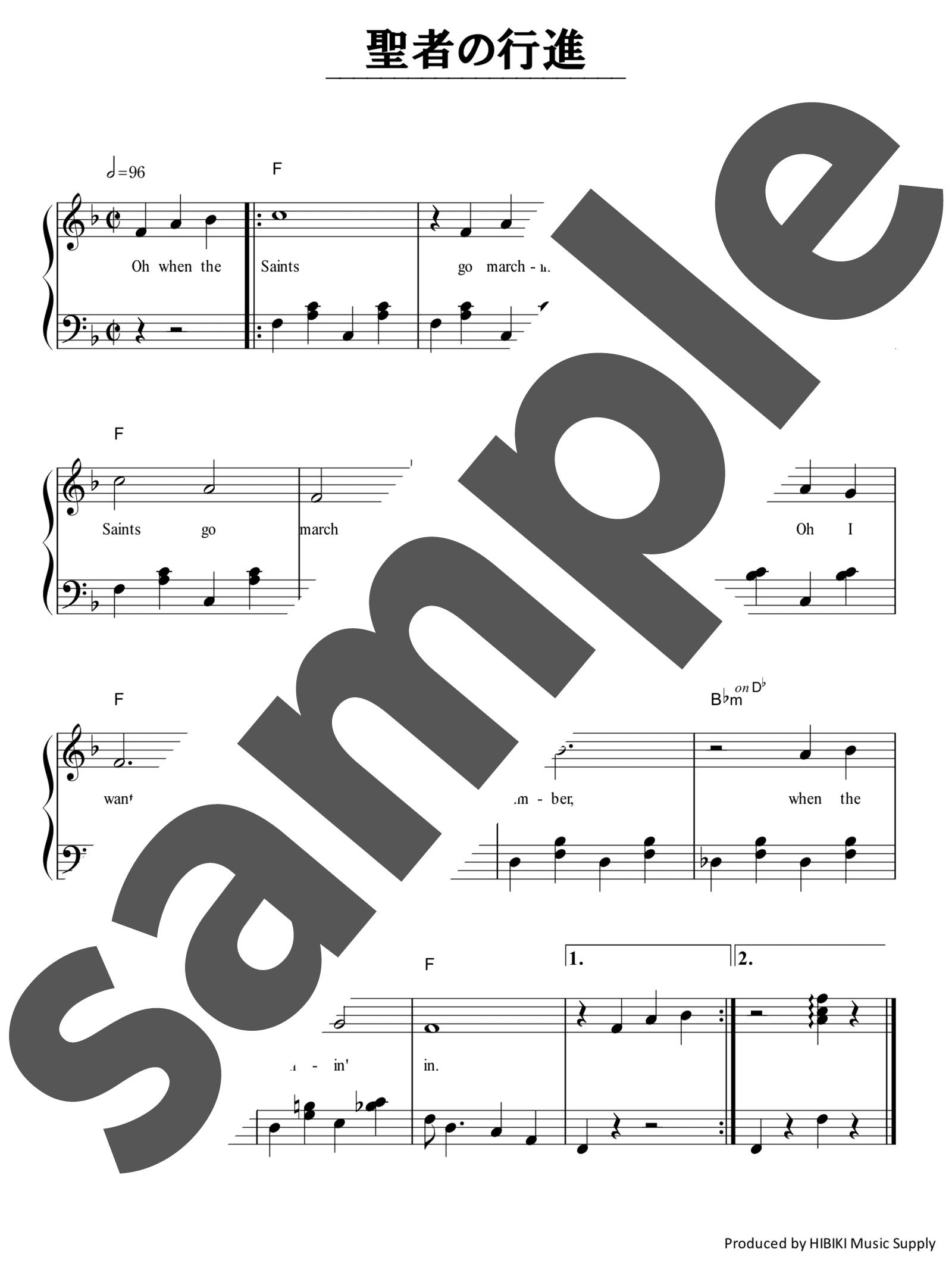「聖者の行進」のサンプル楽譜