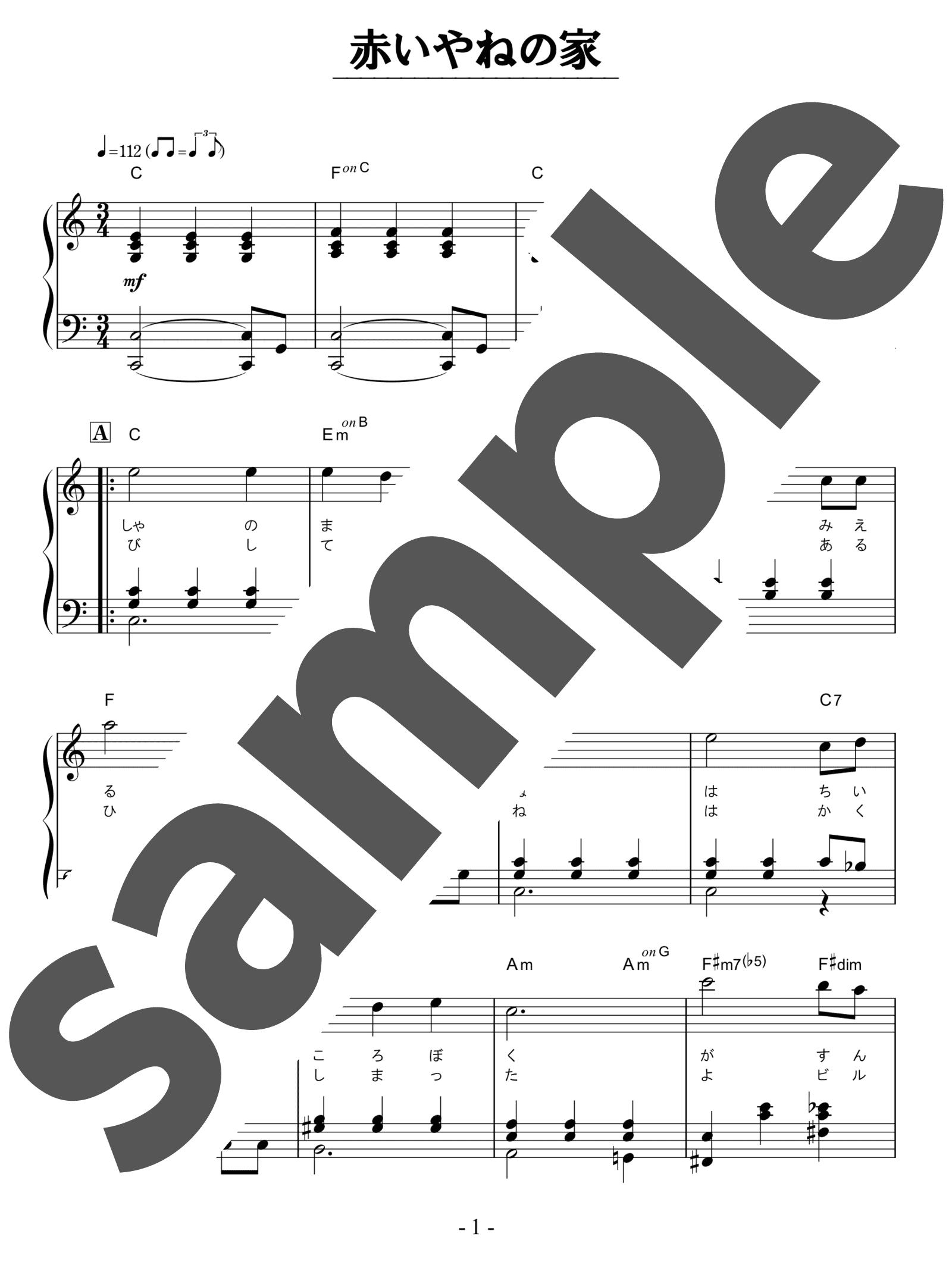 「赤いやねの家」のサンプル楽譜