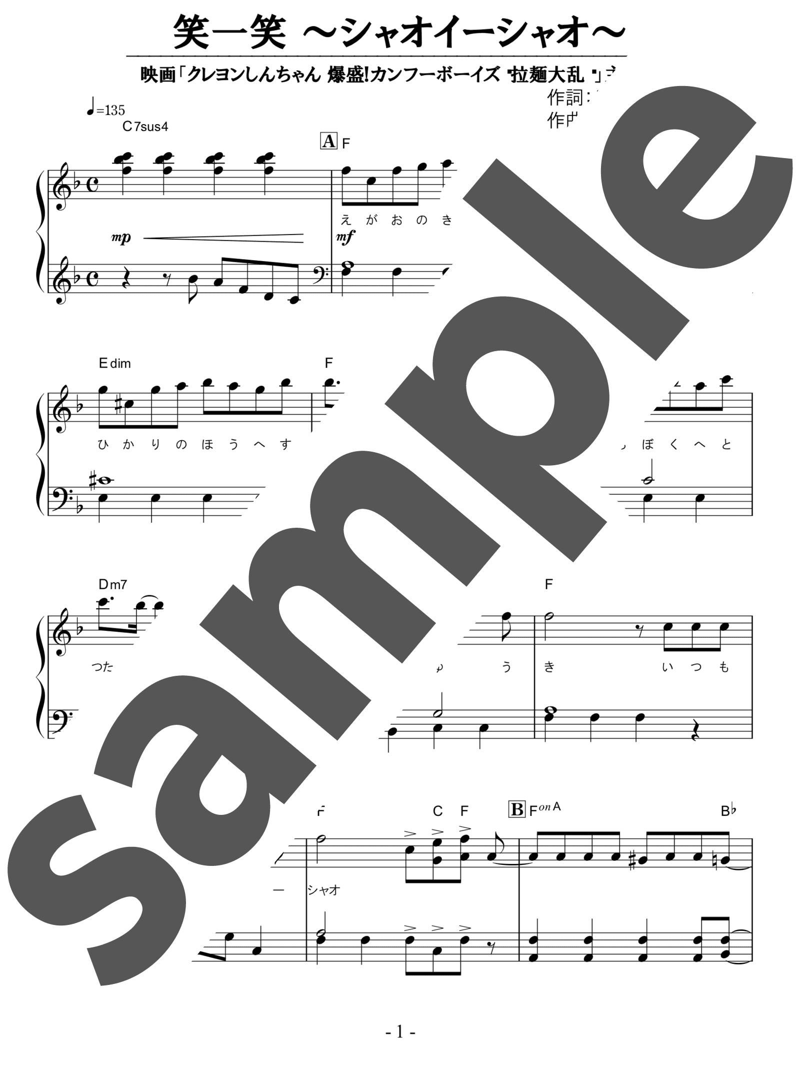 「笑一笑 ~シャオイーシャオ~」のサンプル楽譜