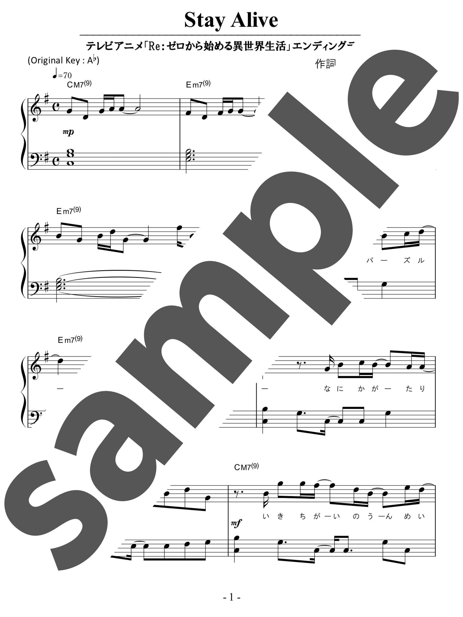 「Stay Alive」のサンプル楽譜