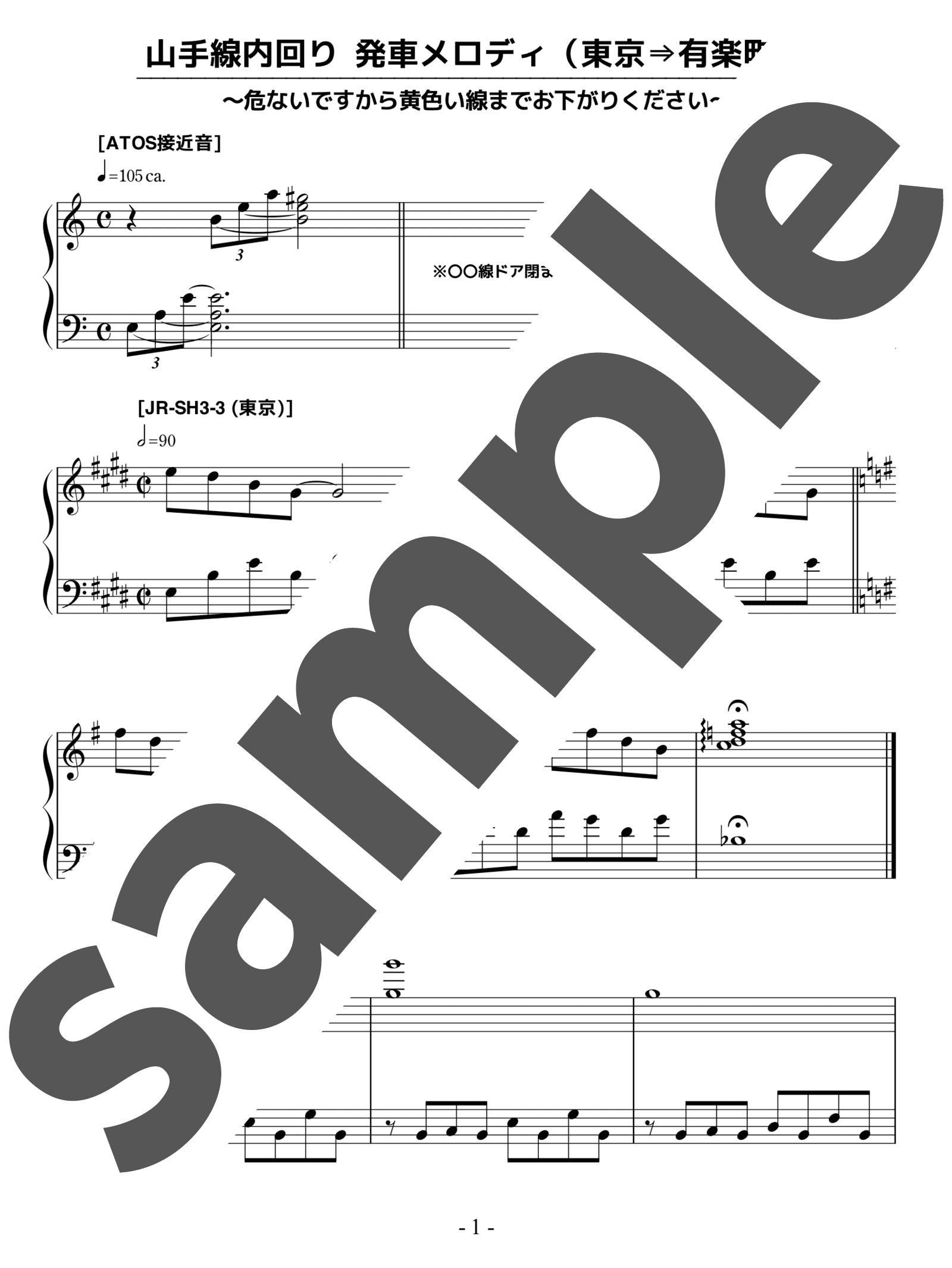 「山手線内回り 発車メロディ」のサンプル楽譜