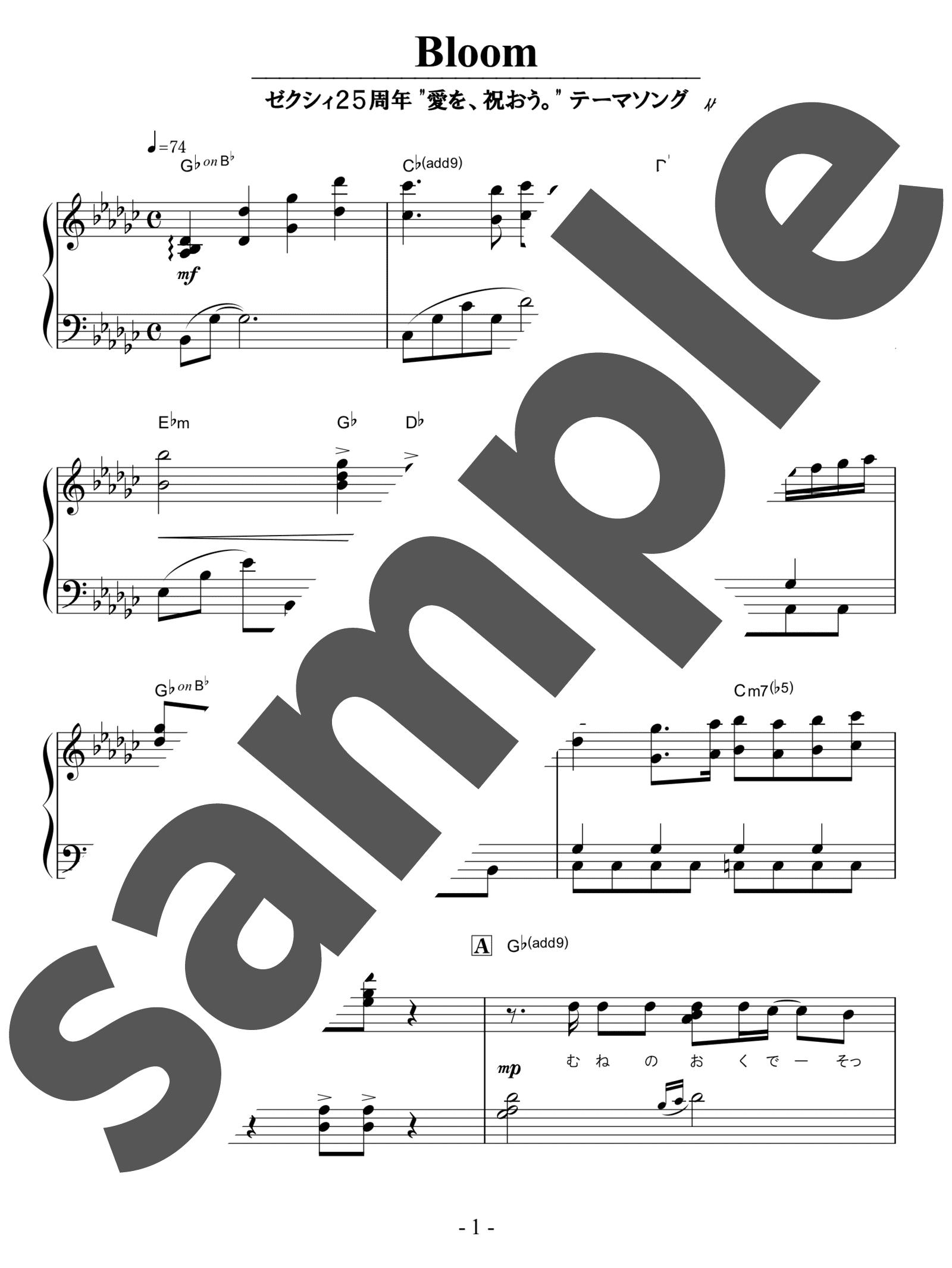 「Bloom」のサンプル楽譜