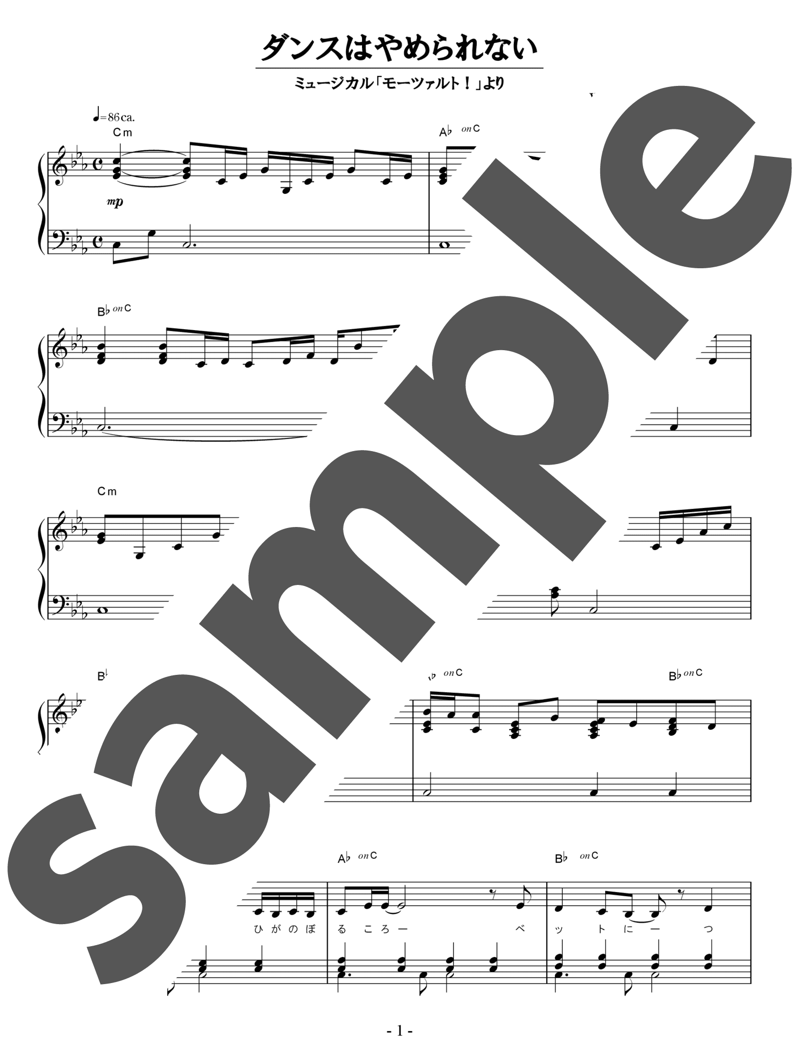 「ダンスはやめられない」のサンプル楽譜