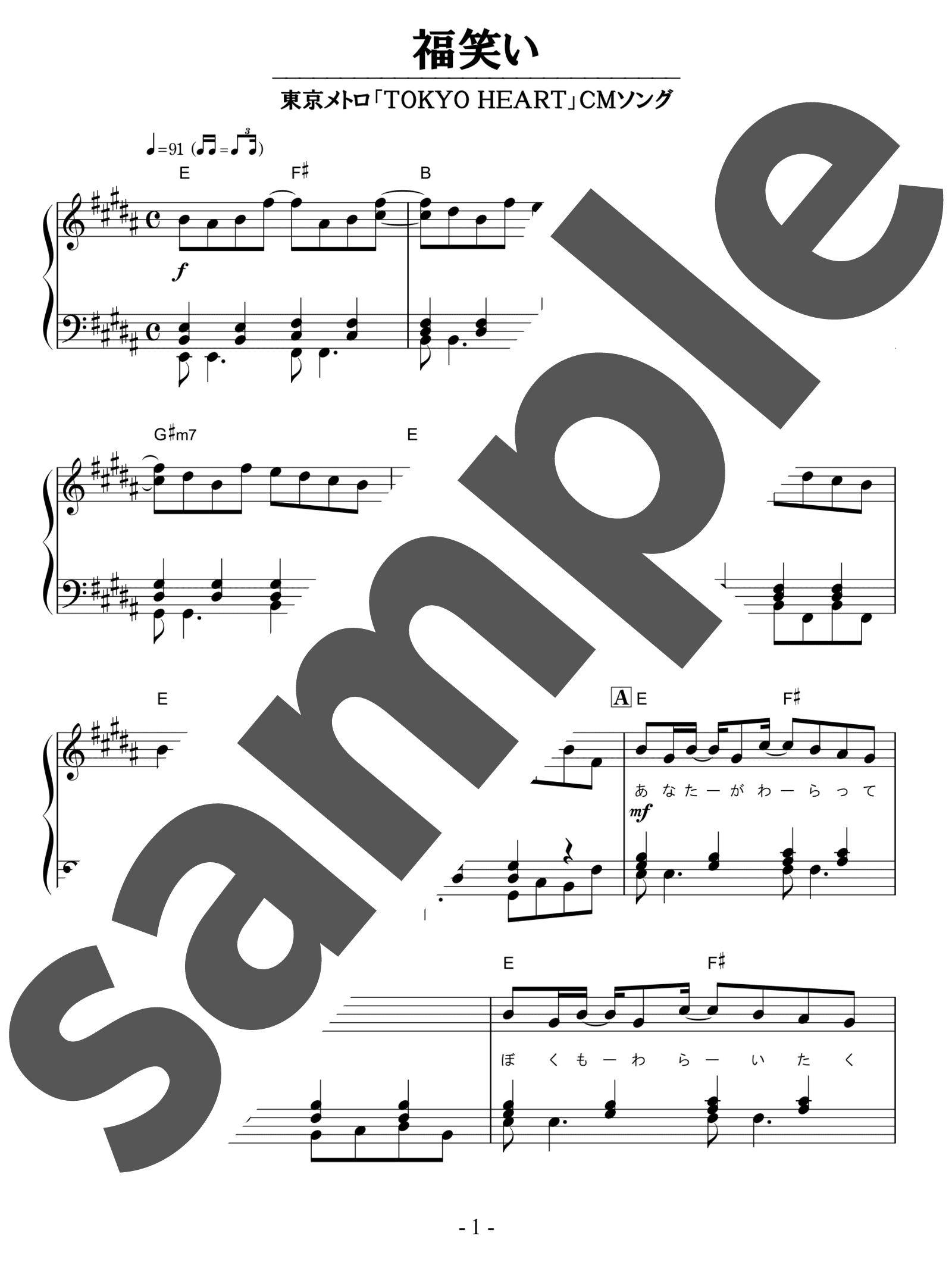 「福笑い」のサンプル楽譜