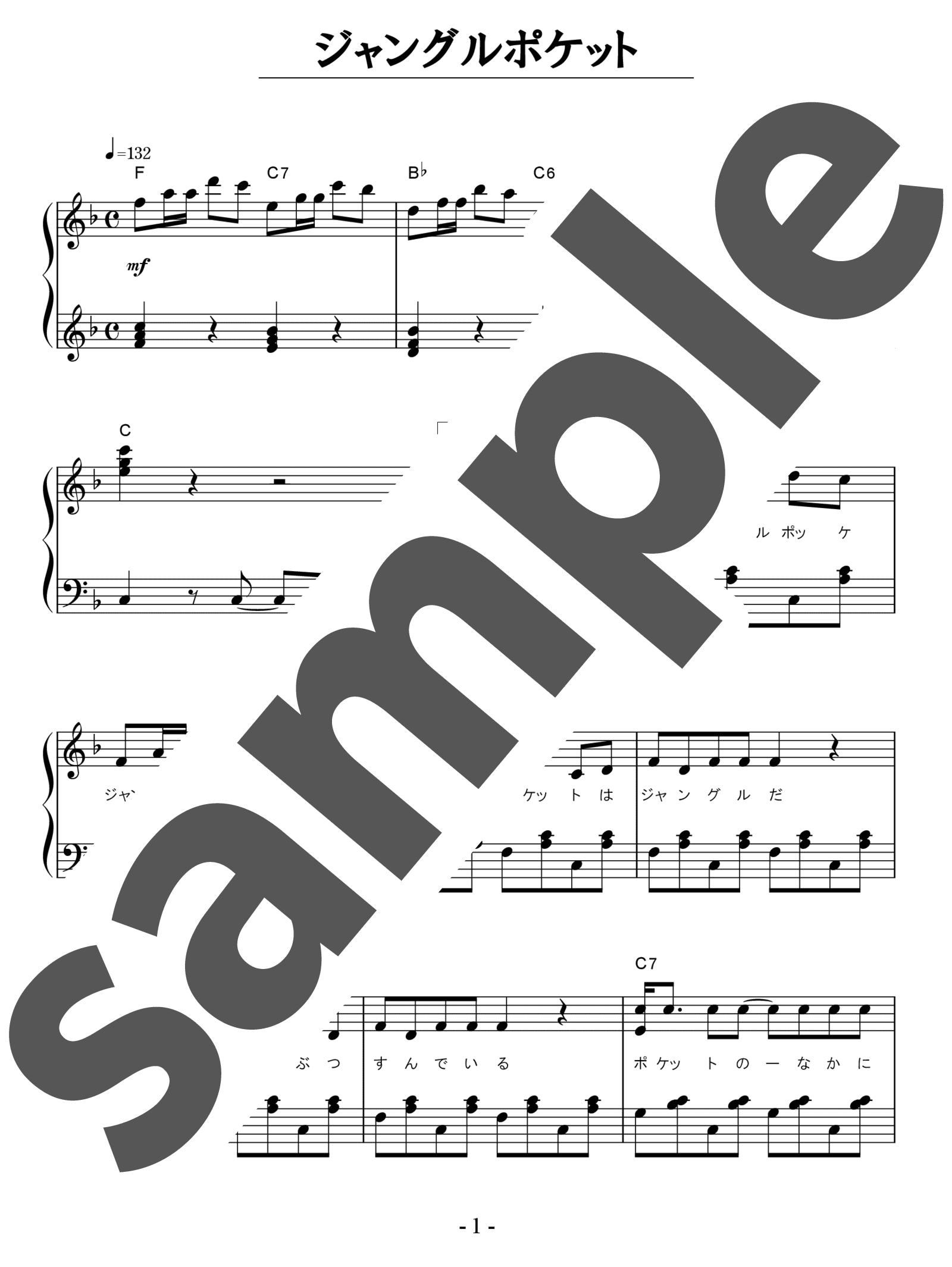 「ジャングルポケット」のサンプル楽譜