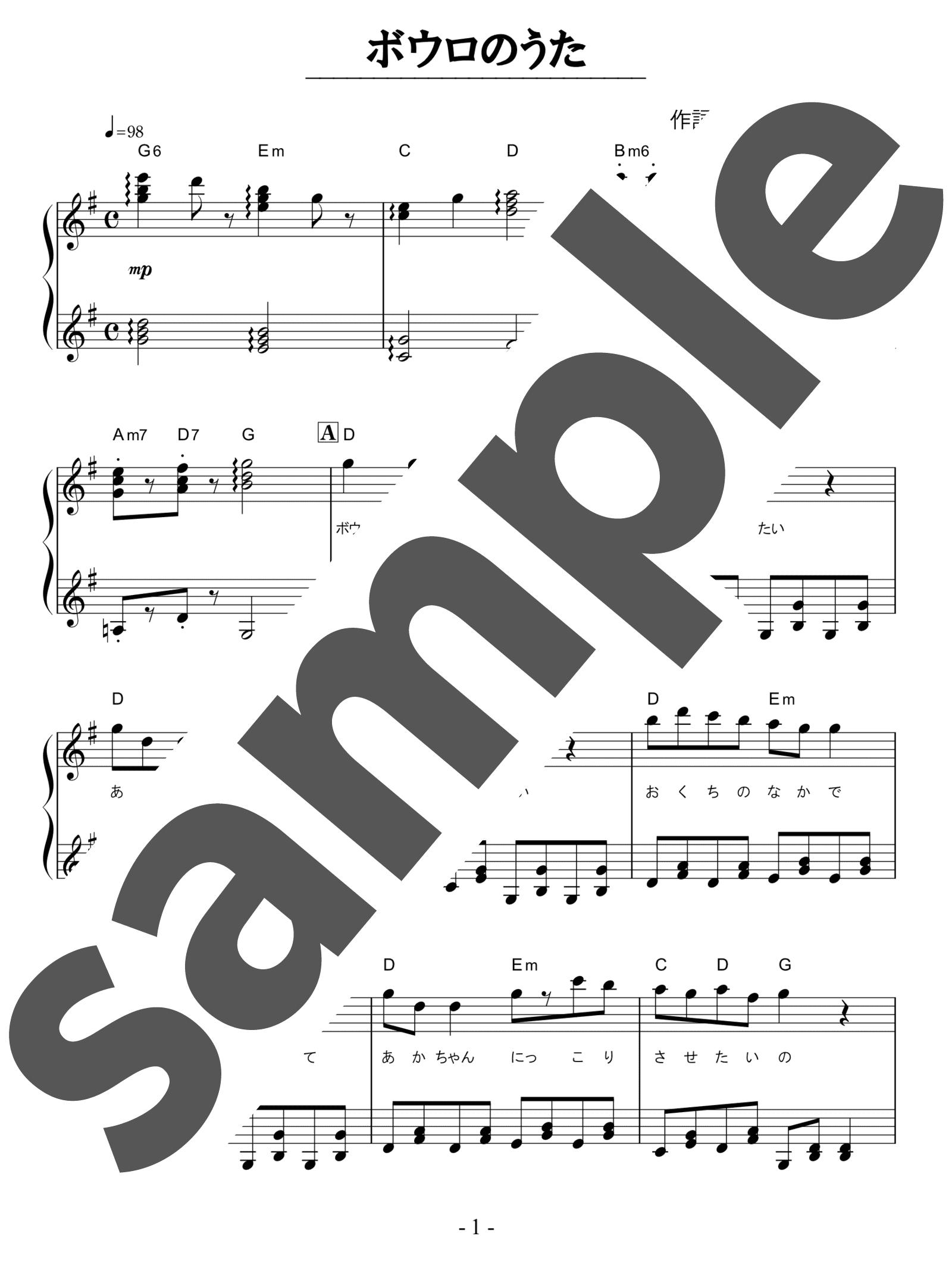 「ボウロのうた」のサンプル楽譜