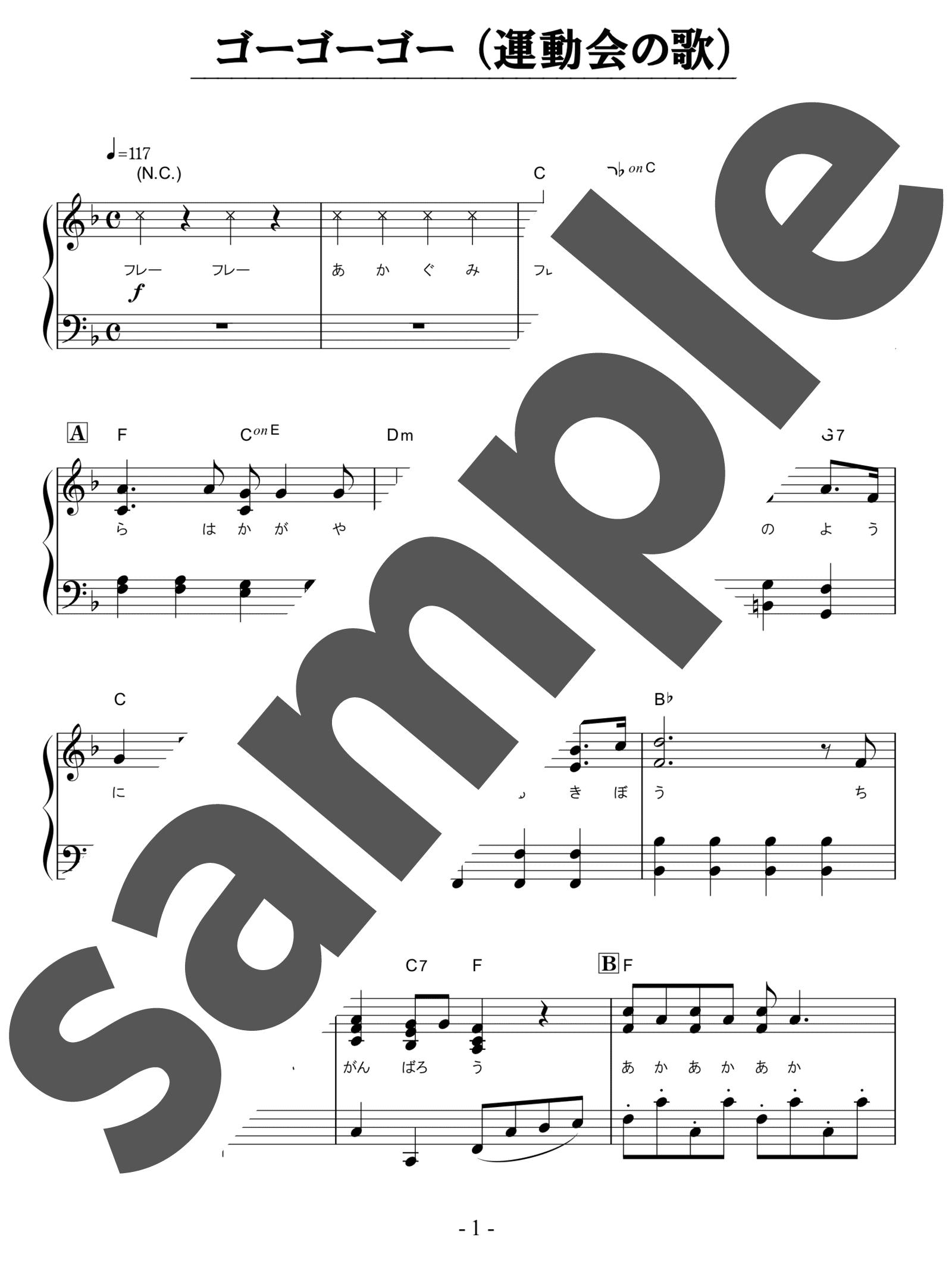 「ゴーゴーゴー 運動会の歌」のサンプル楽譜