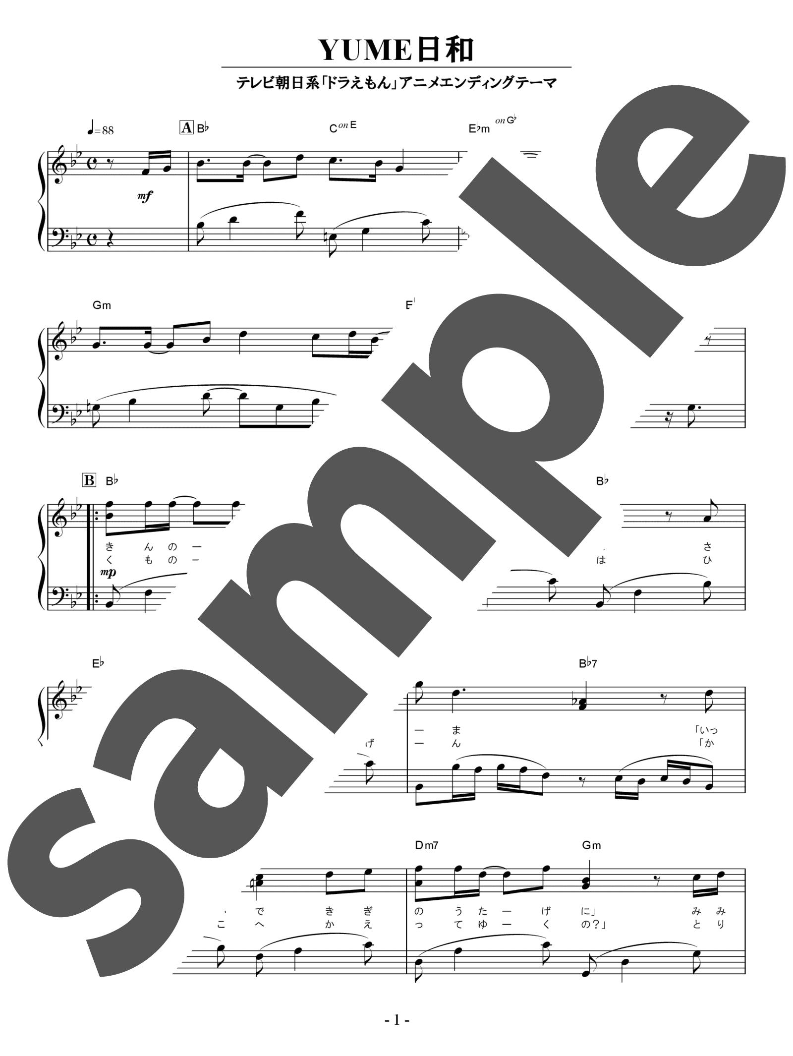 「YUME日和」のサンプル楽譜
