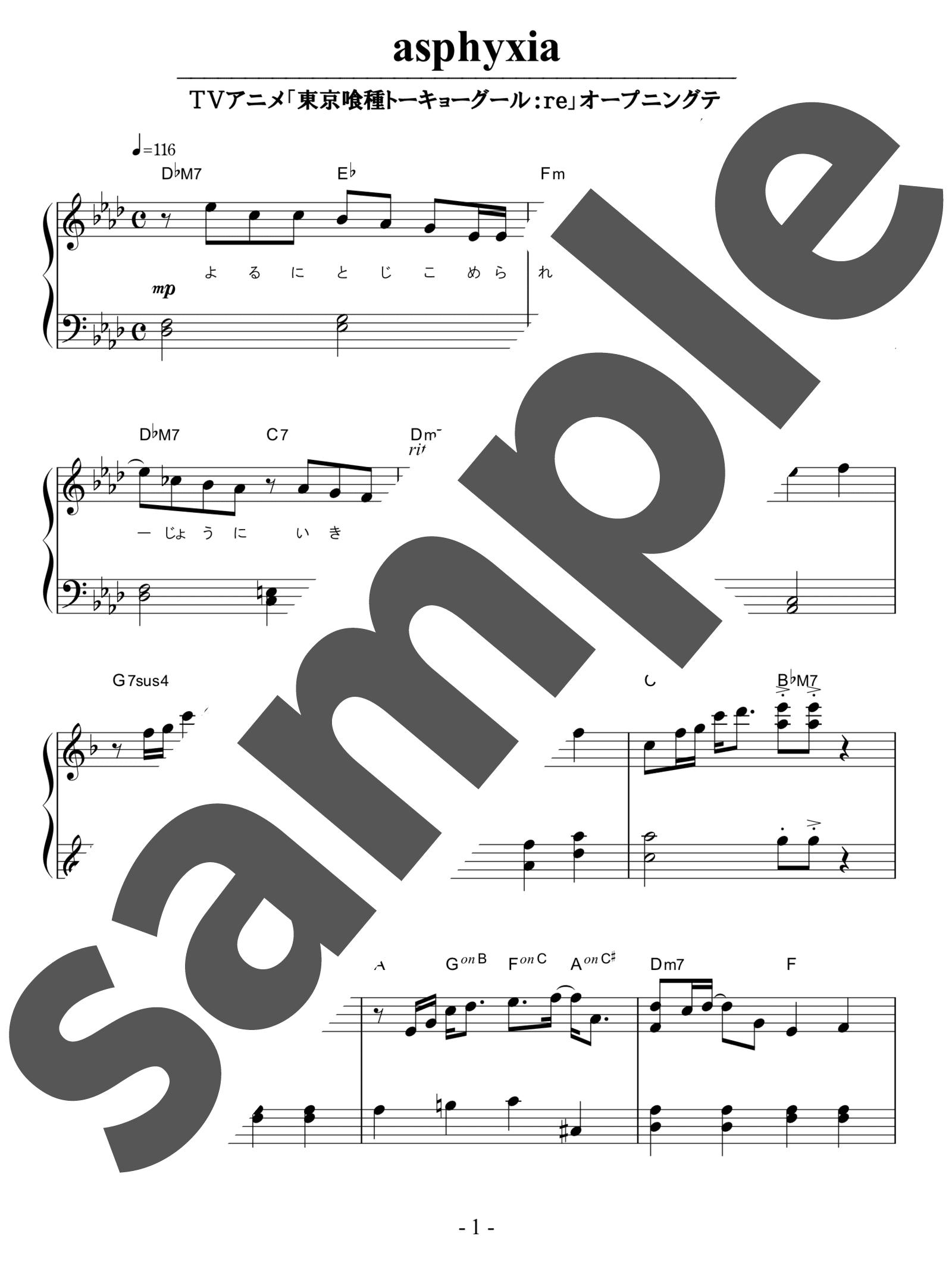 「asphyxia」のサンプル楽譜