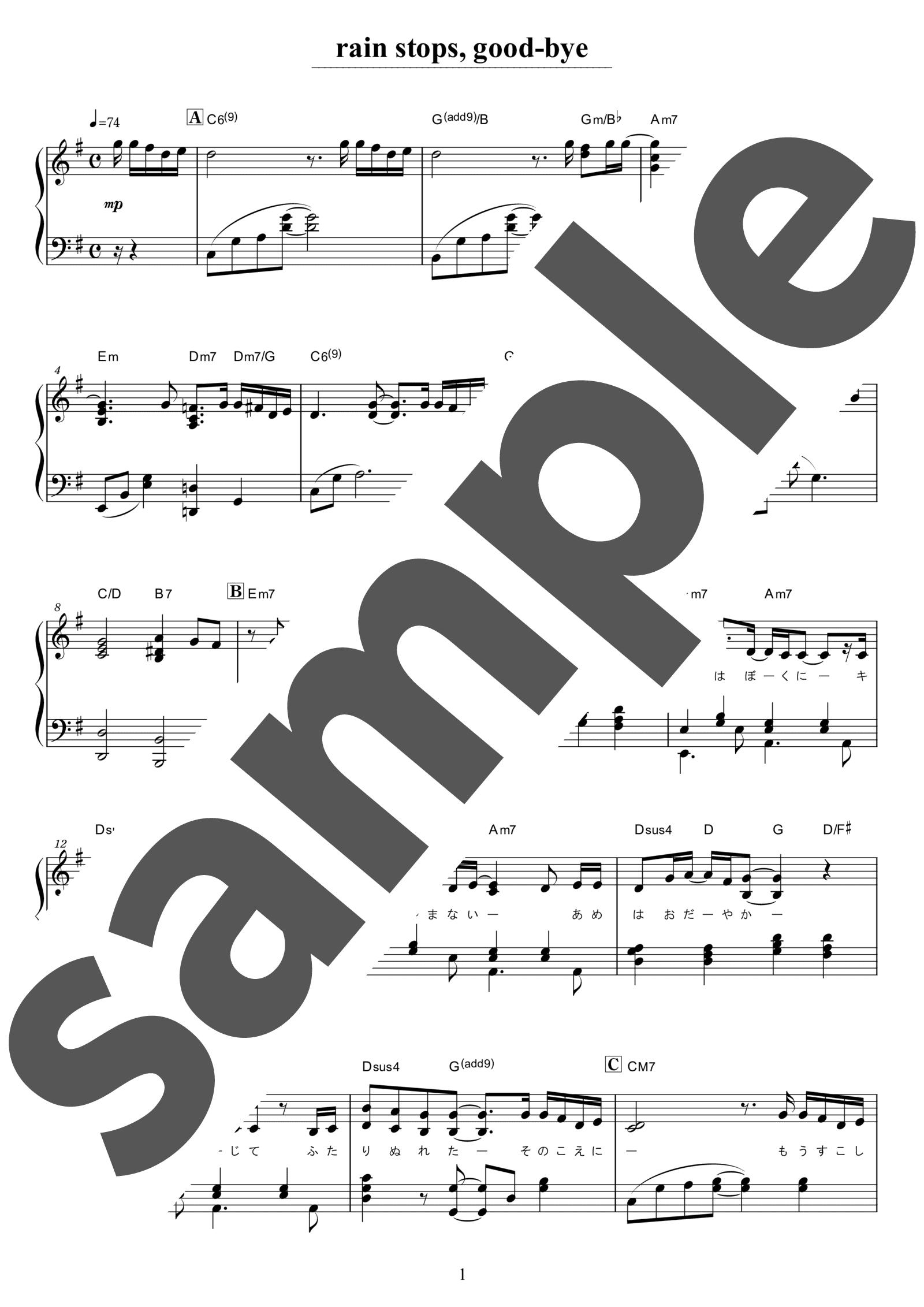 「rain stops, good-bye」のサンプル楽譜