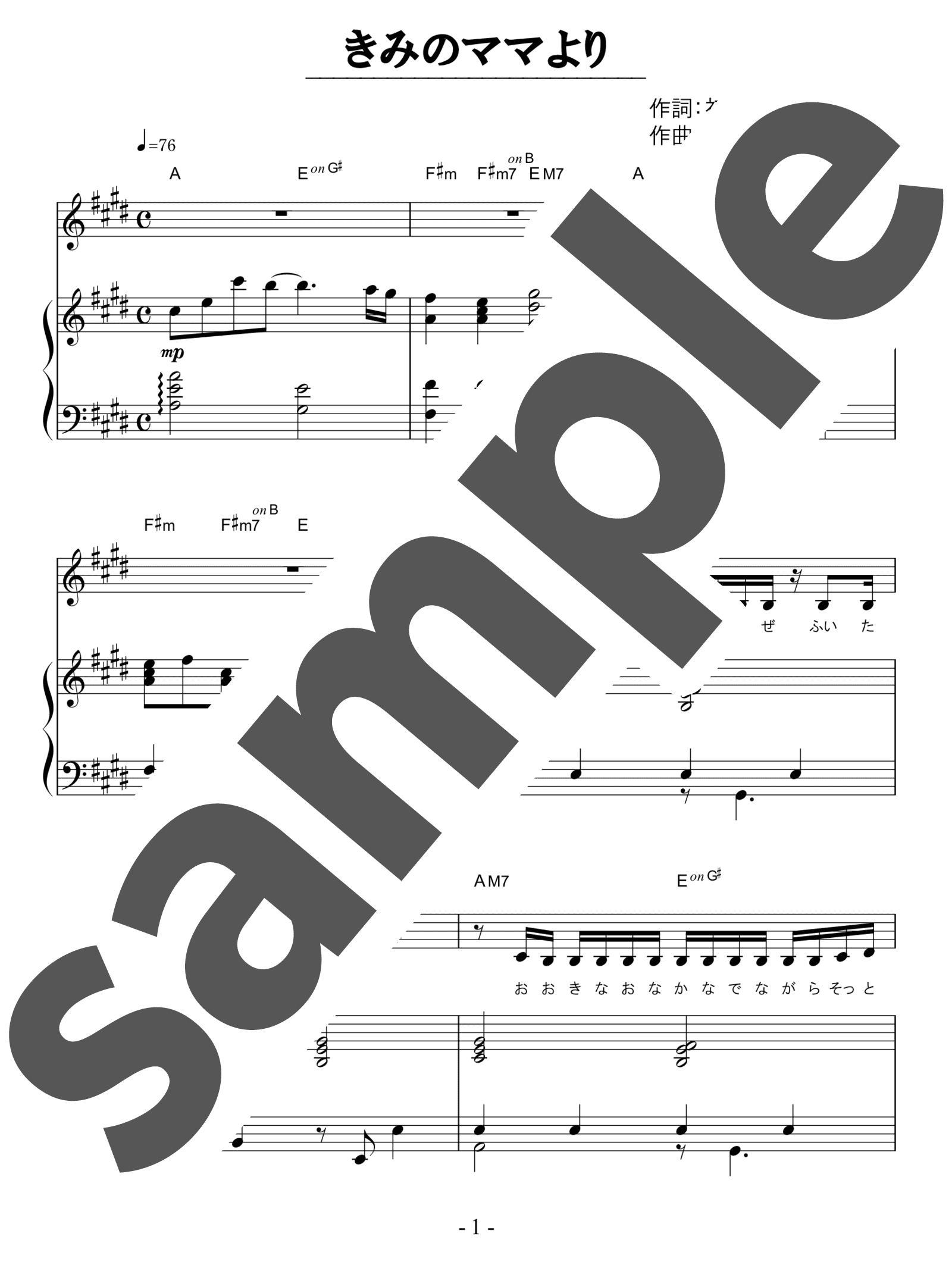 「きみのママより」のサンプル楽譜