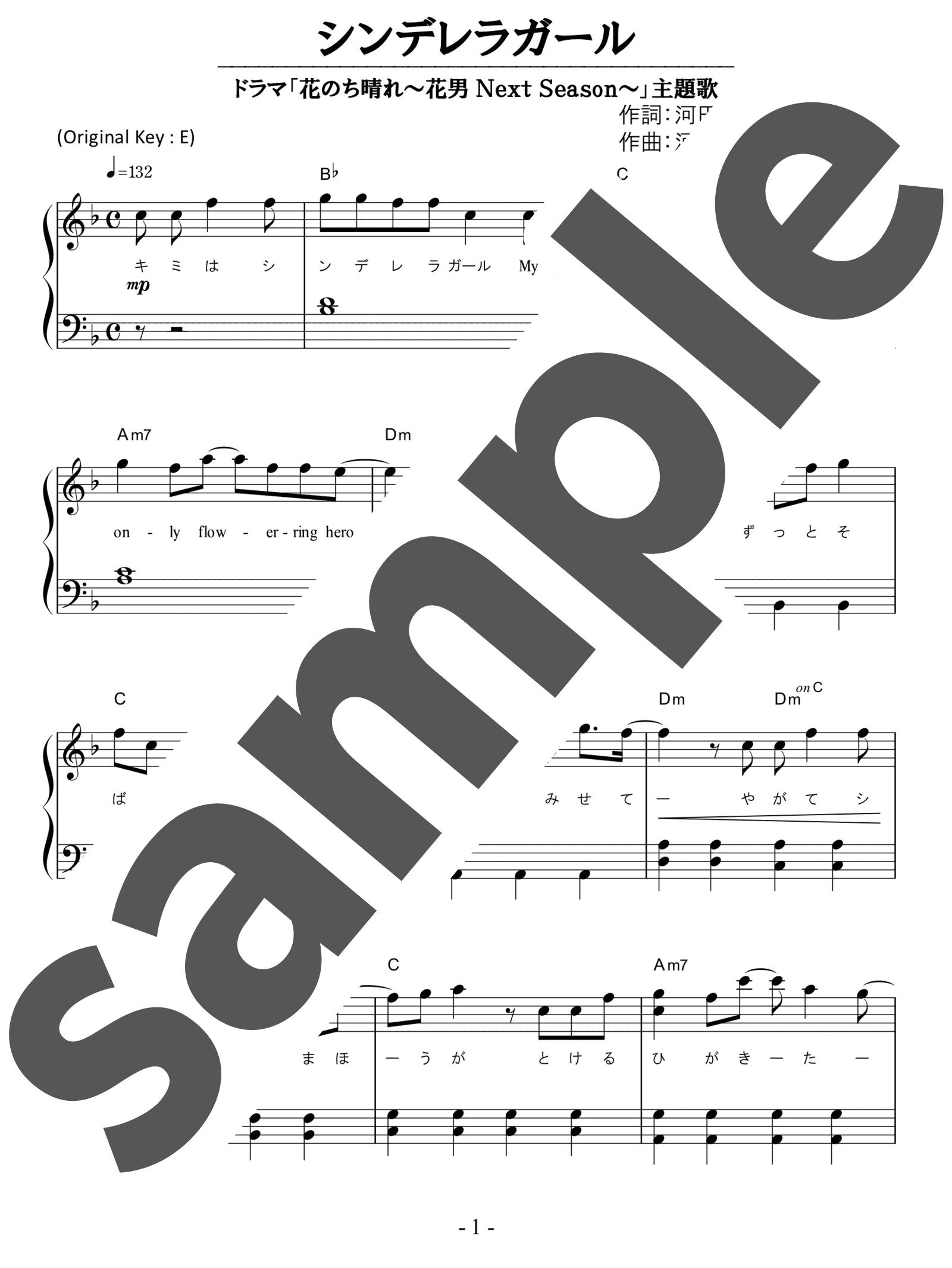 「シンデレラガール」のサンプル楽譜