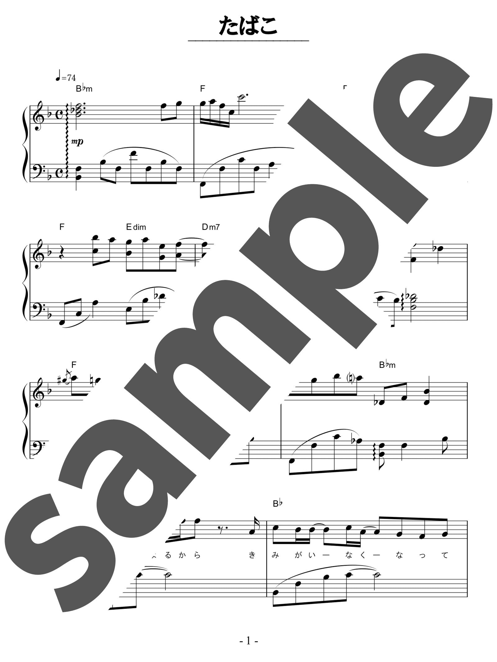 「たばこ」のサンプル楽譜