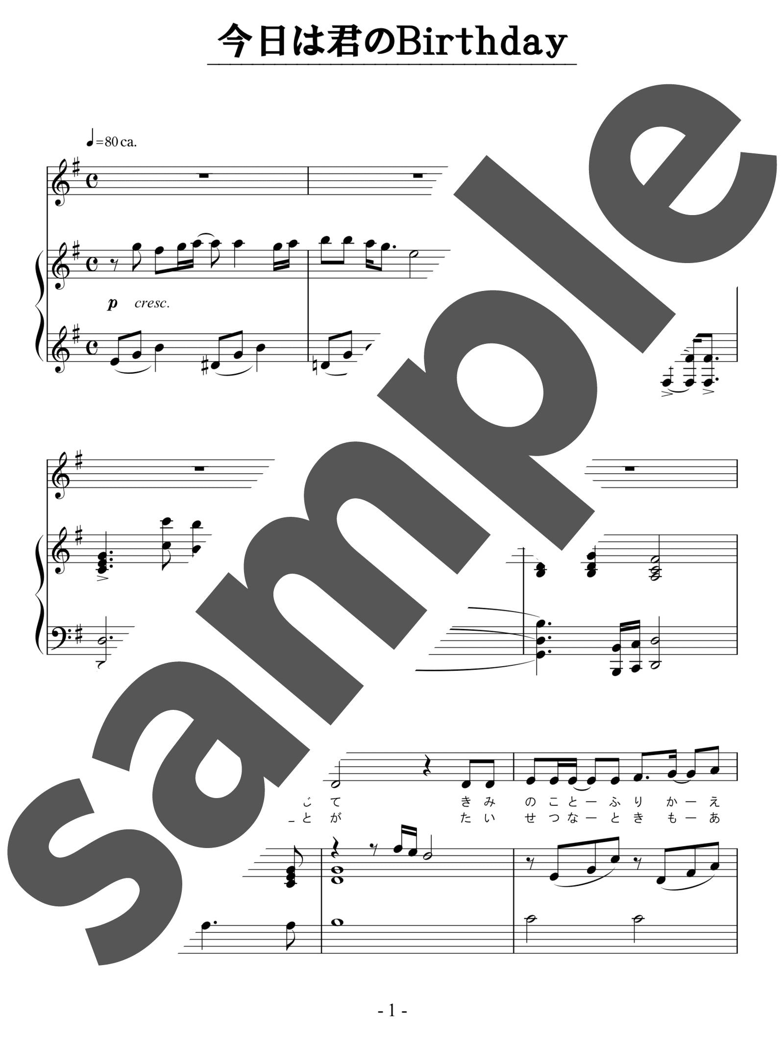 「今日は君のBirthday」のサンプル楽譜