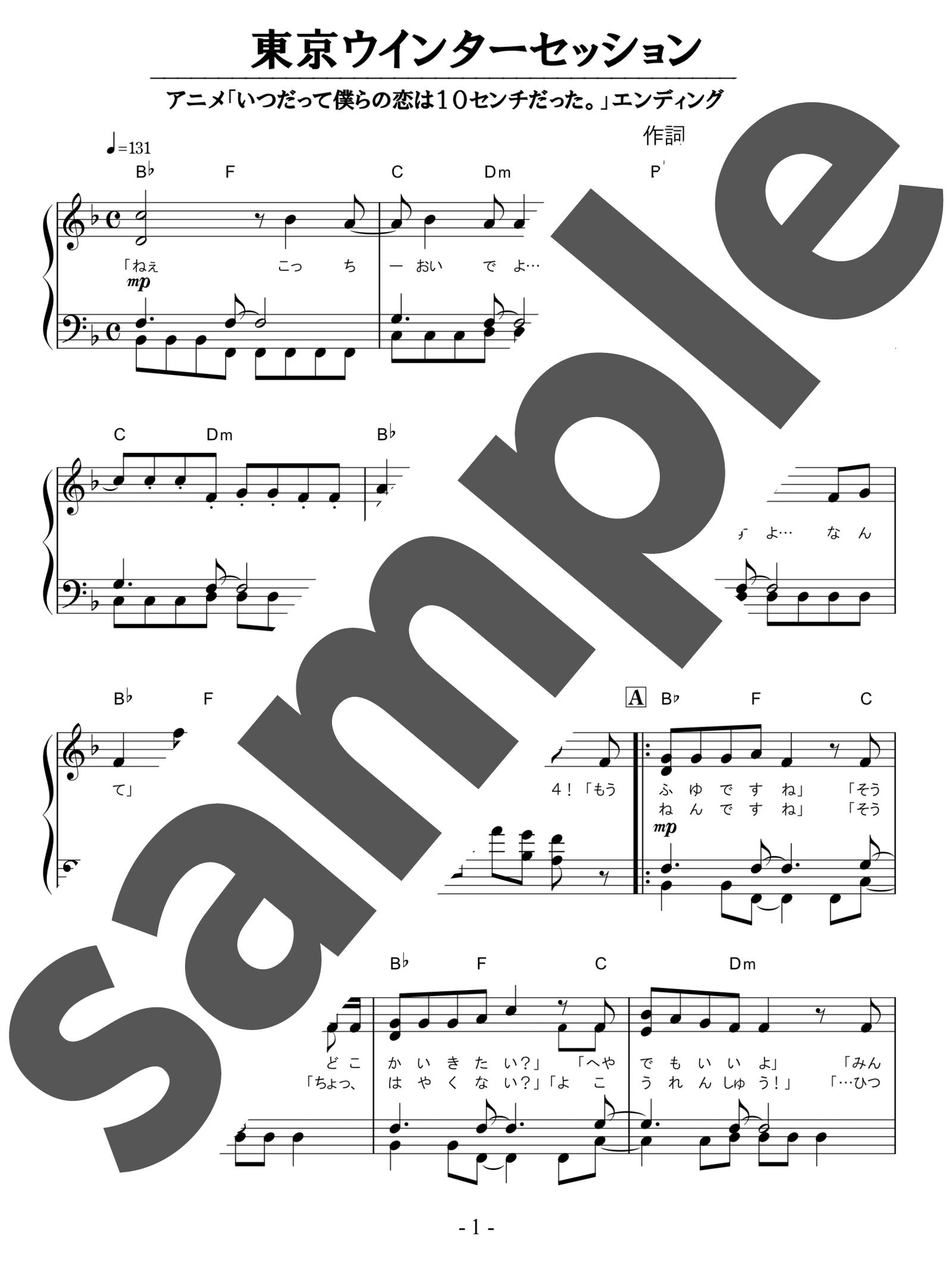 「東京ウインターセッション」のサンプル楽譜
