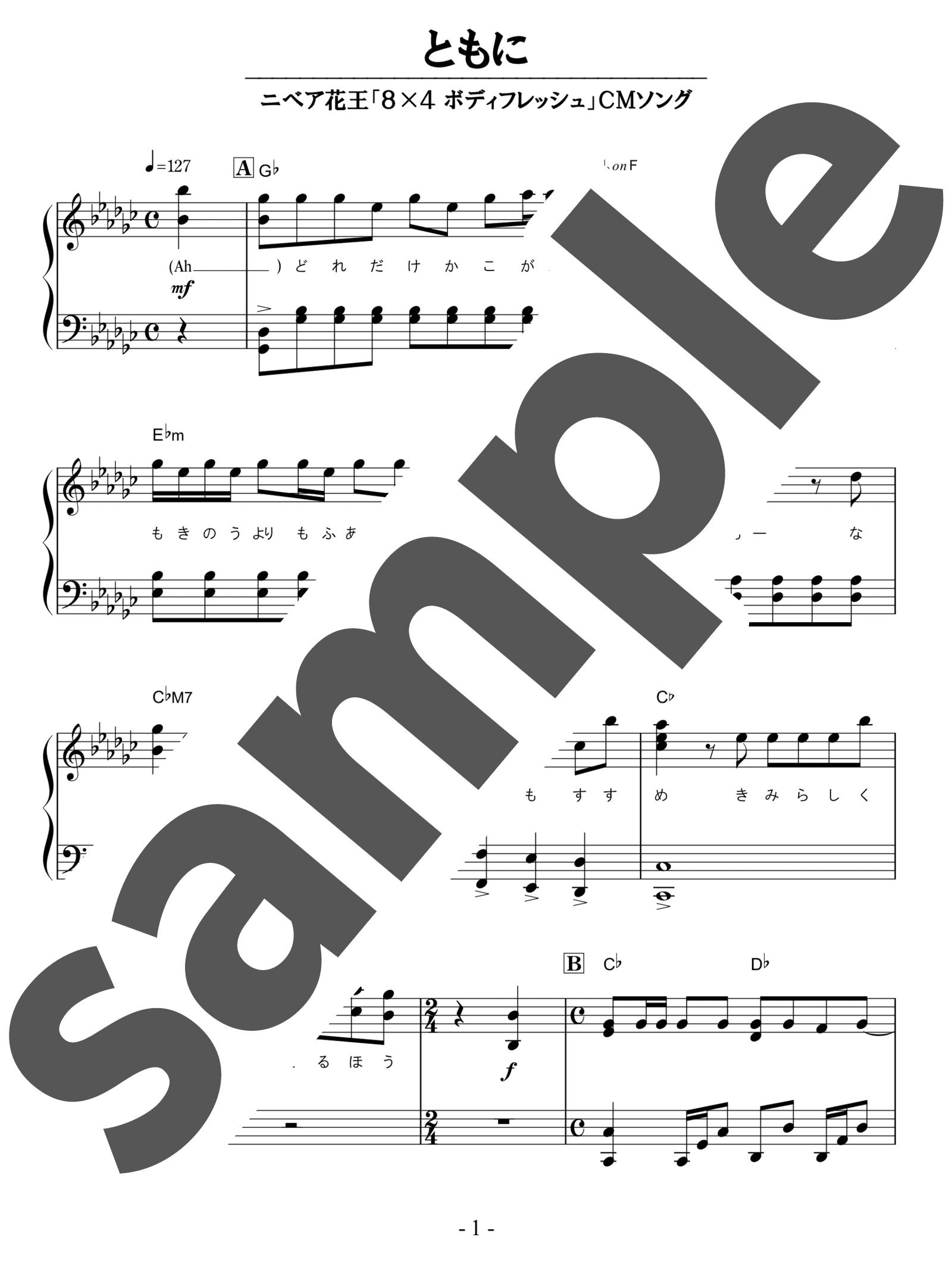 「ともに」のサンプル楽譜
