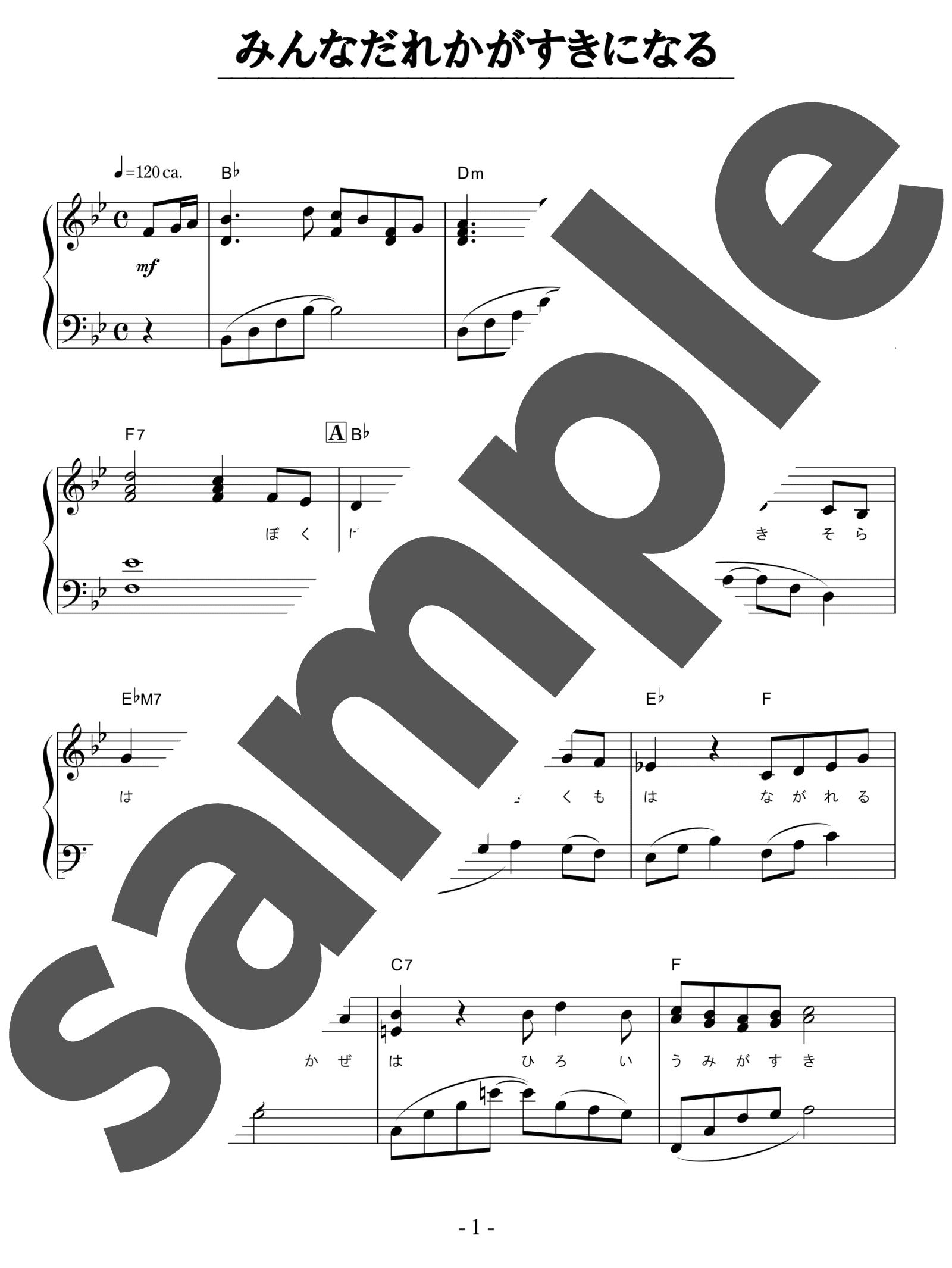 「みんなだれかがすきになる」のサンプル楽譜