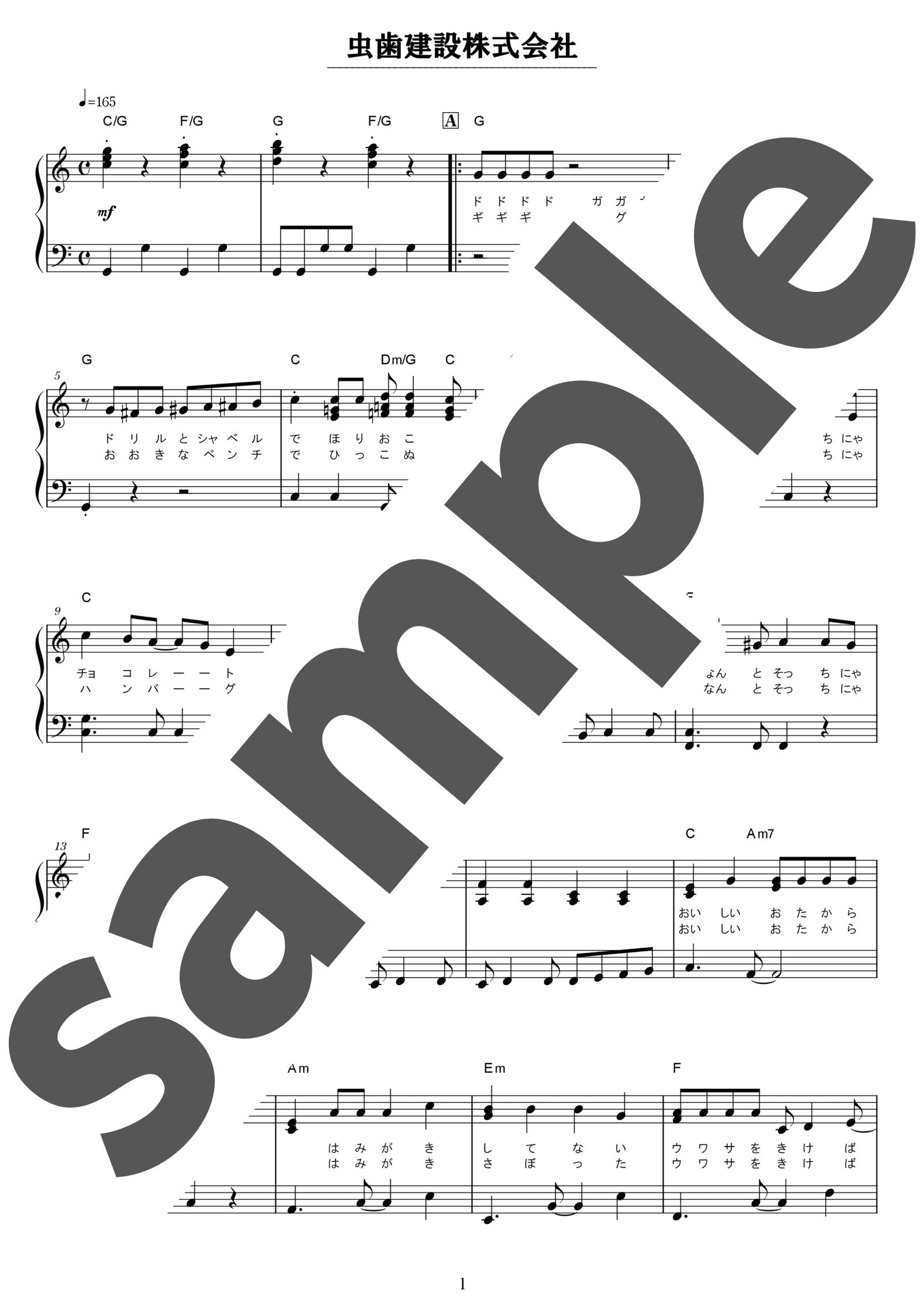 「虫歯建設株式会社」のサンプル楽譜