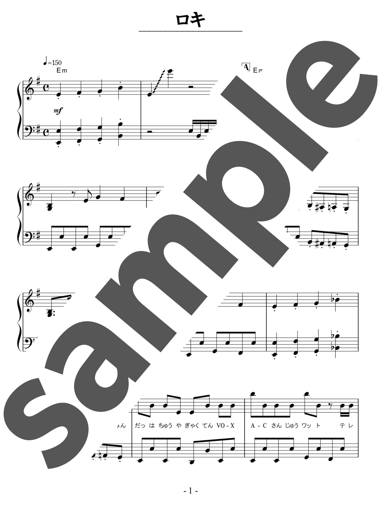 「ロキ」のサンプル楽譜