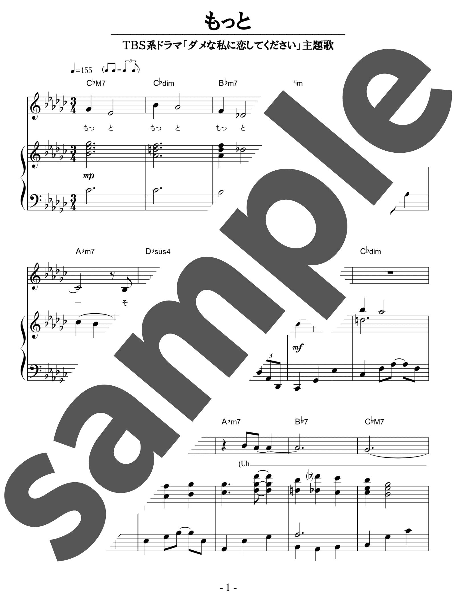 「もっと」のサンプル楽譜