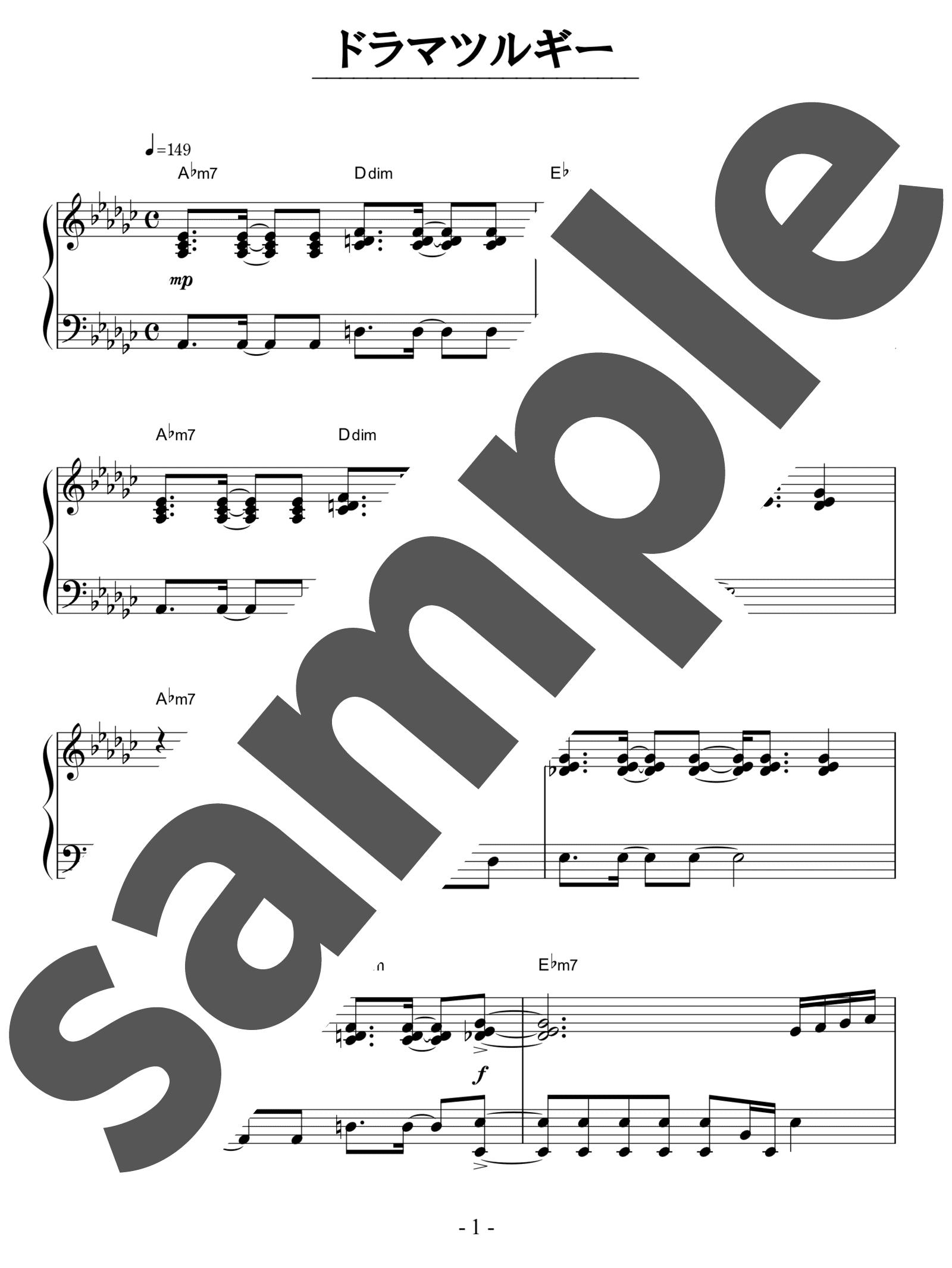 「ドラマツルギー」のサンプル楽譜