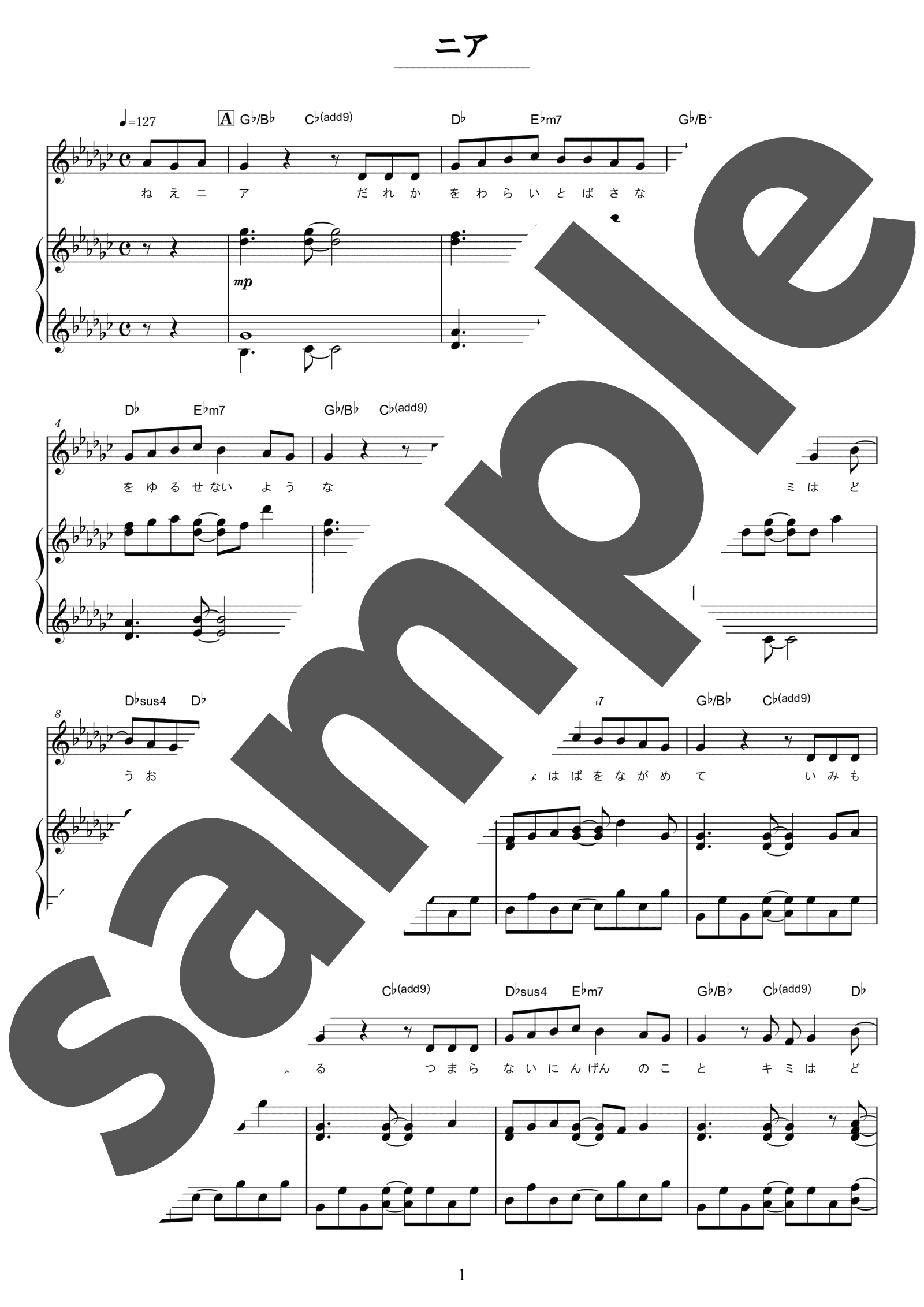 「ニア」のサンプル楽譜