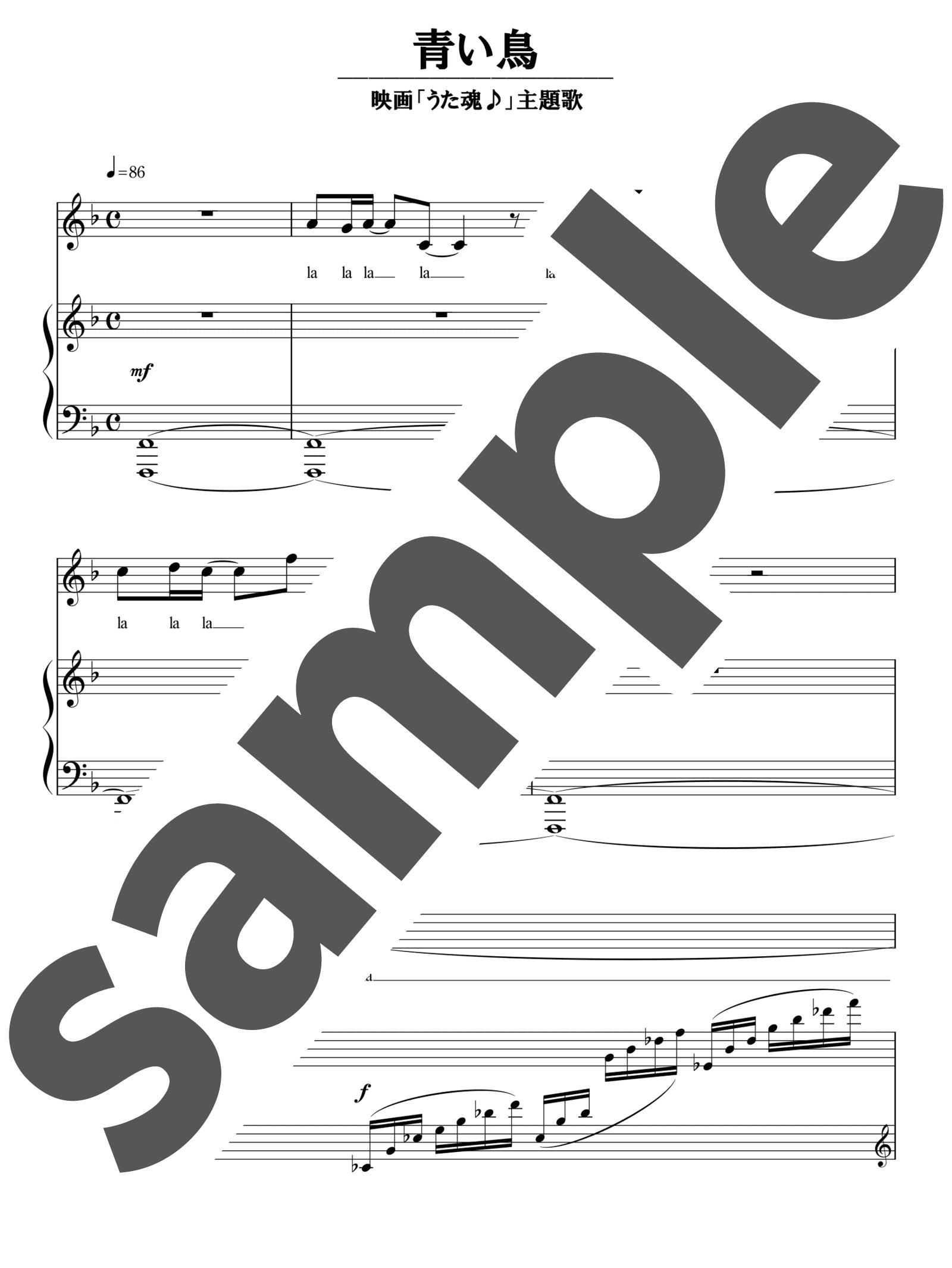 「青い鳥」のサンプル楽譜