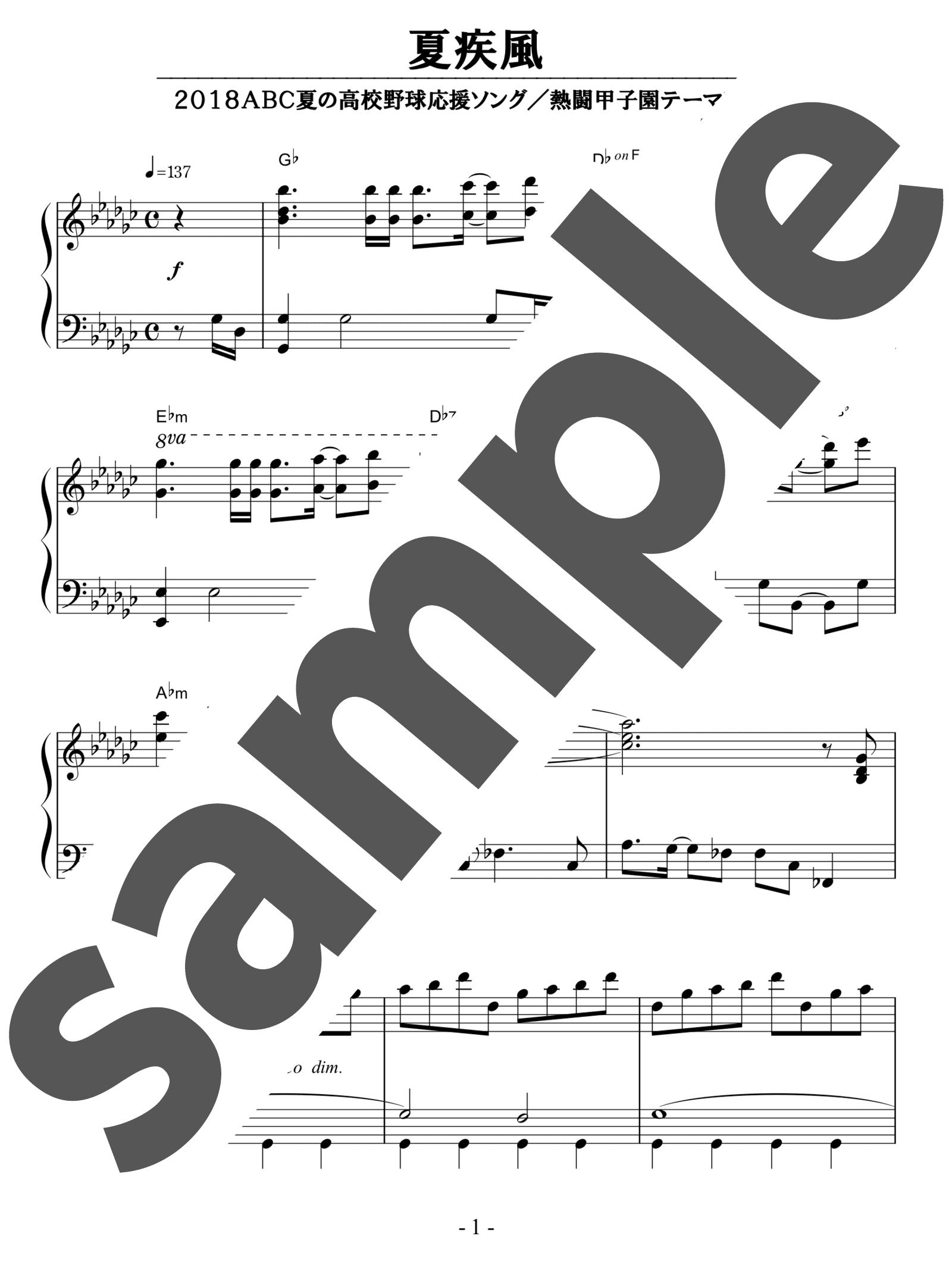 「夏疾風」のサンプル楽譜