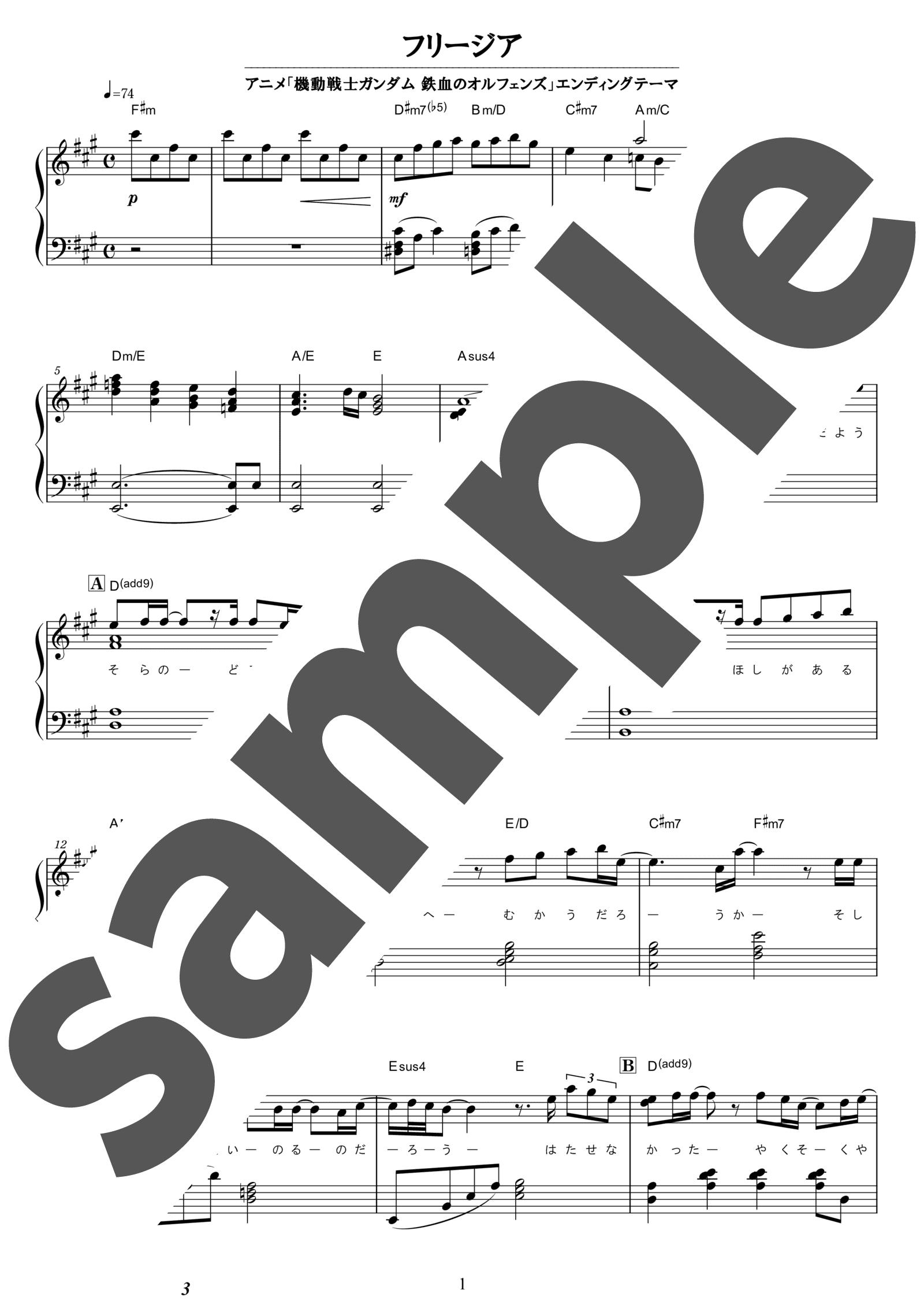 「フリージア」のサンプル楽譜