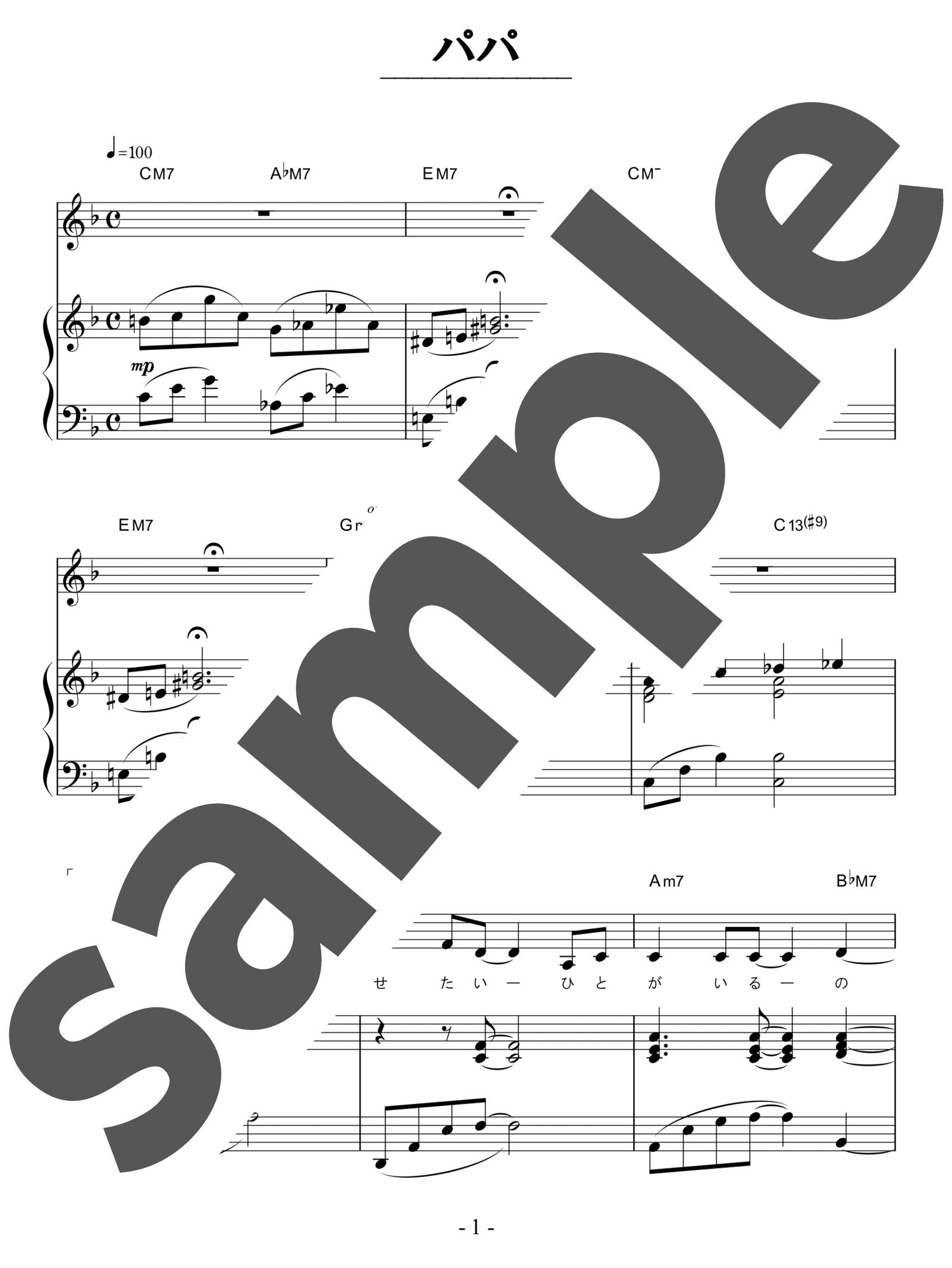 「パパ」のサンプル楽譜