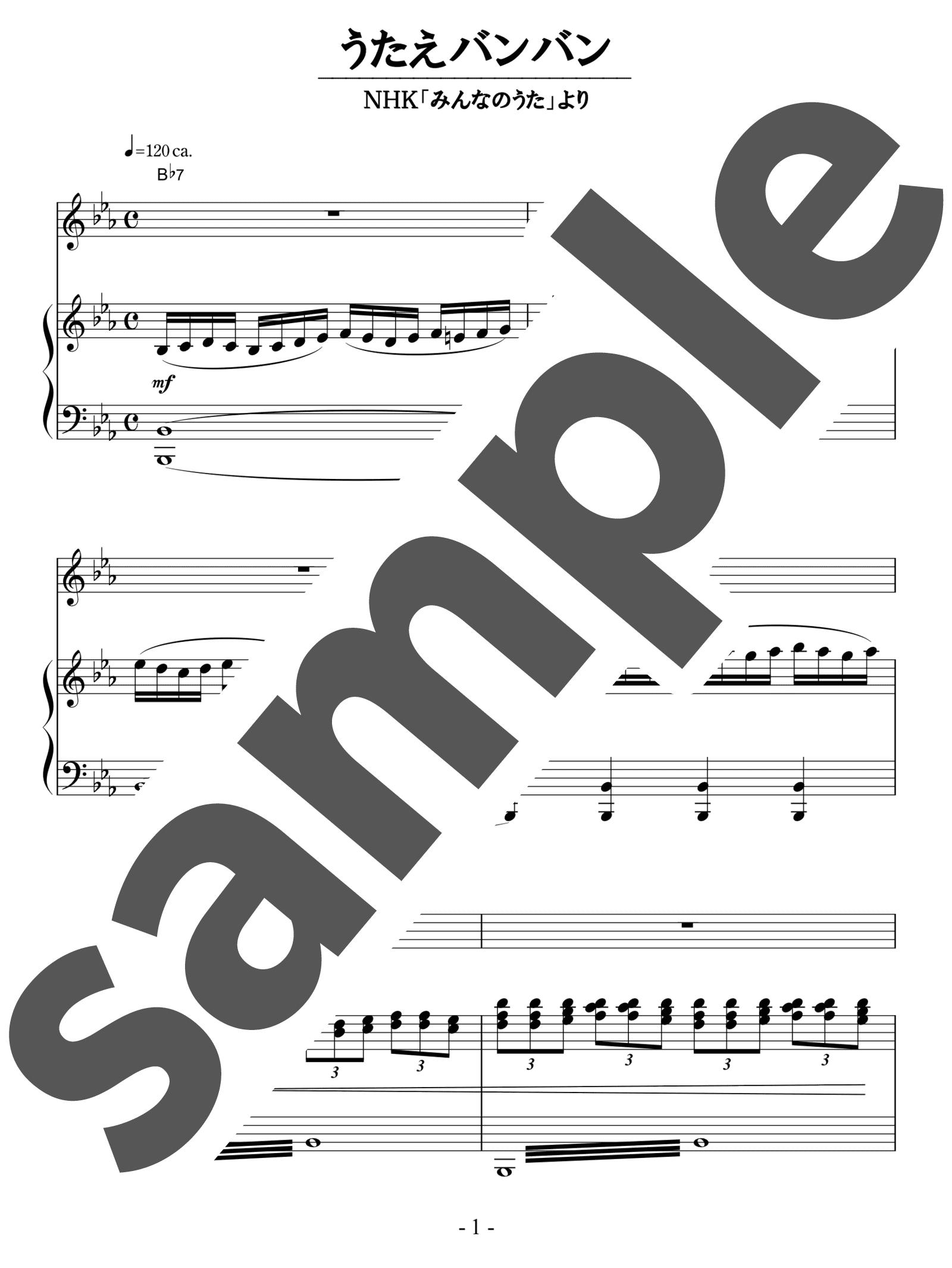 「歌えバンバン」のサンプル楽譜