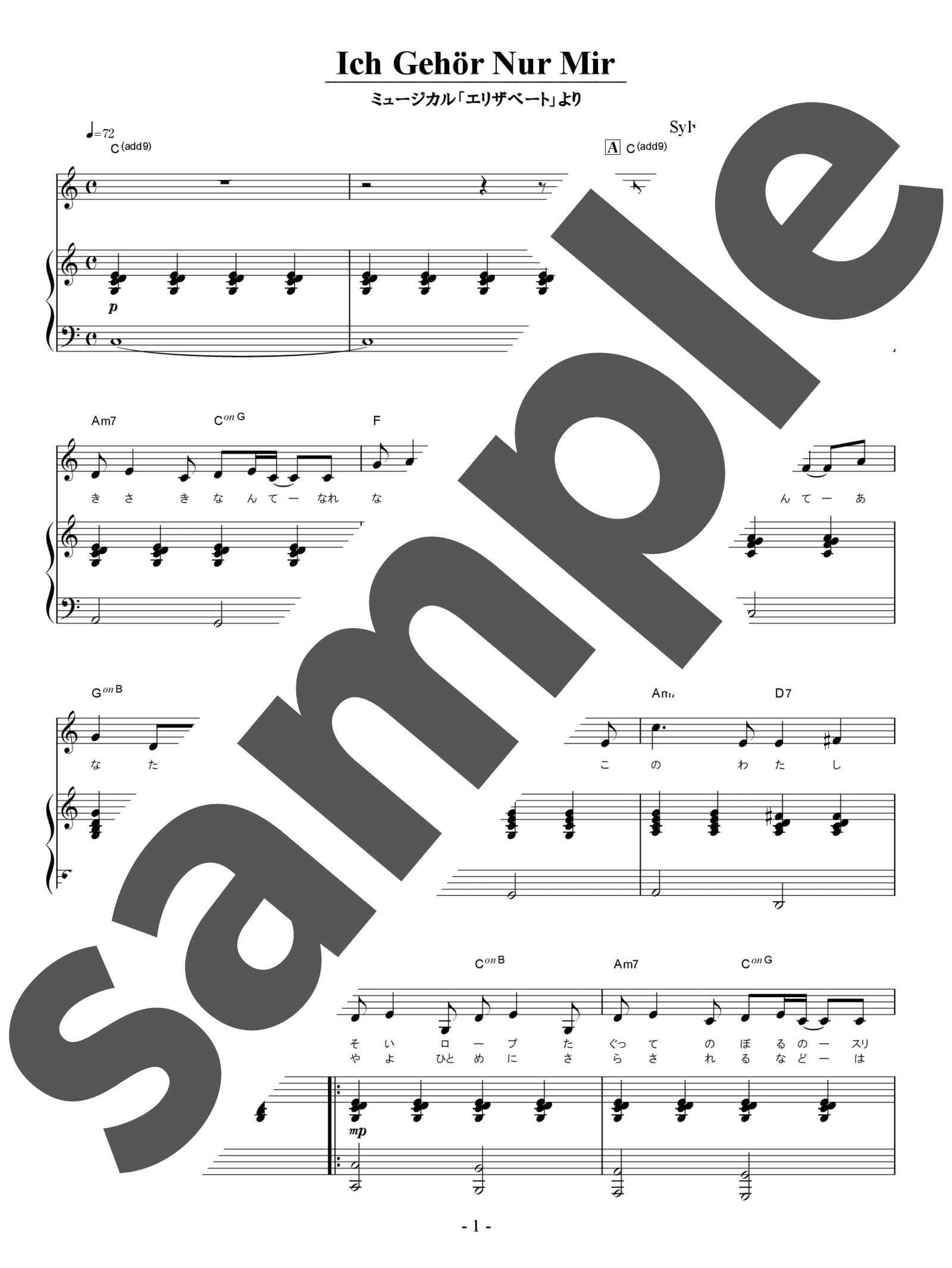 「私だけに」のサンプル楽譜