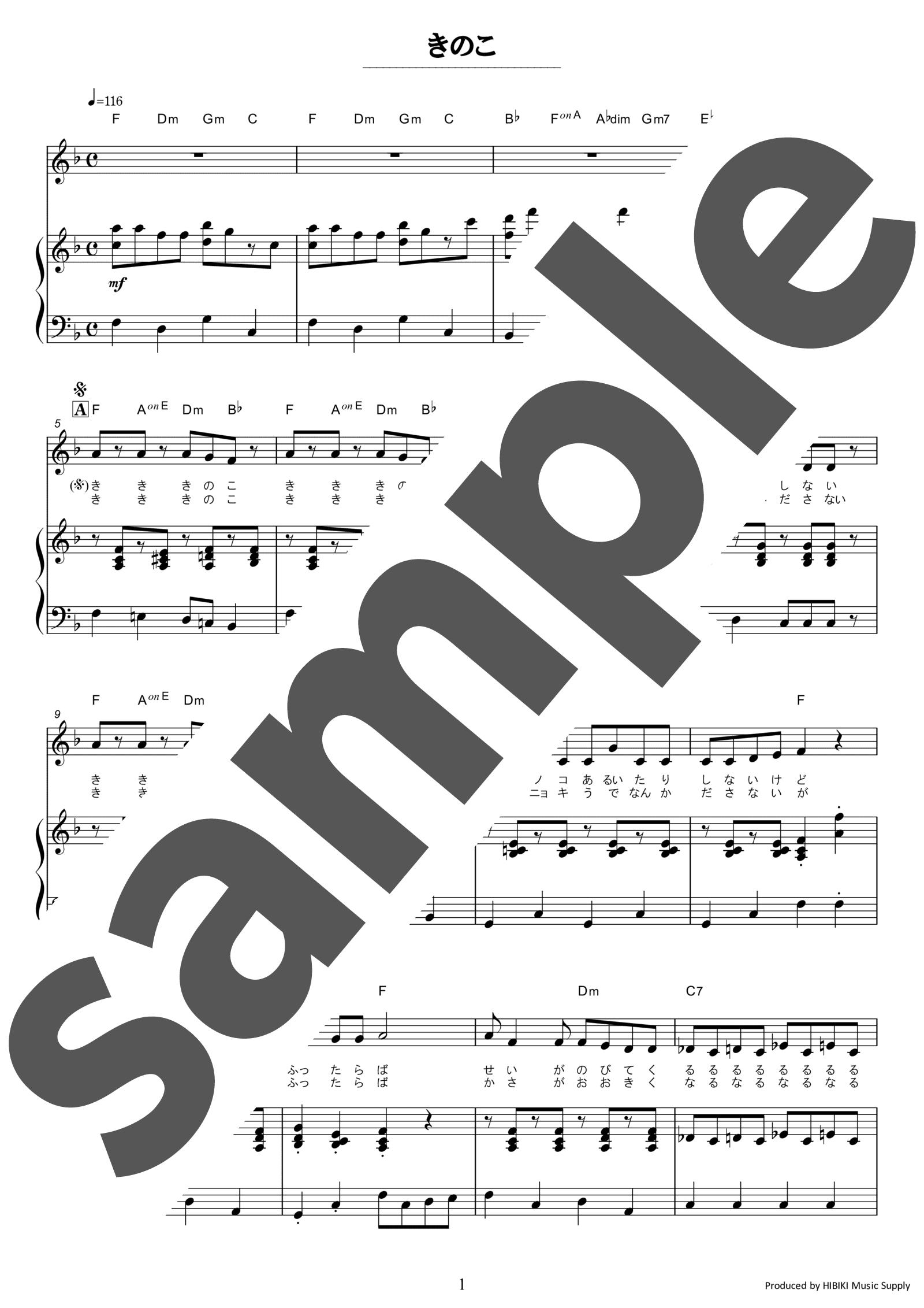 「きのこ」のサンプル楽譜