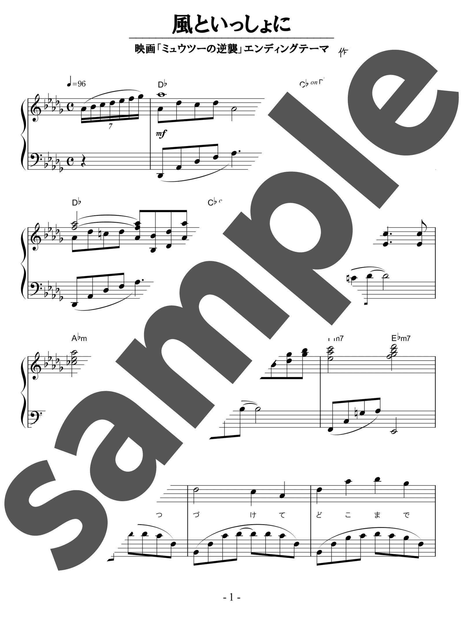「風といっしょに」のサンプル楽譜