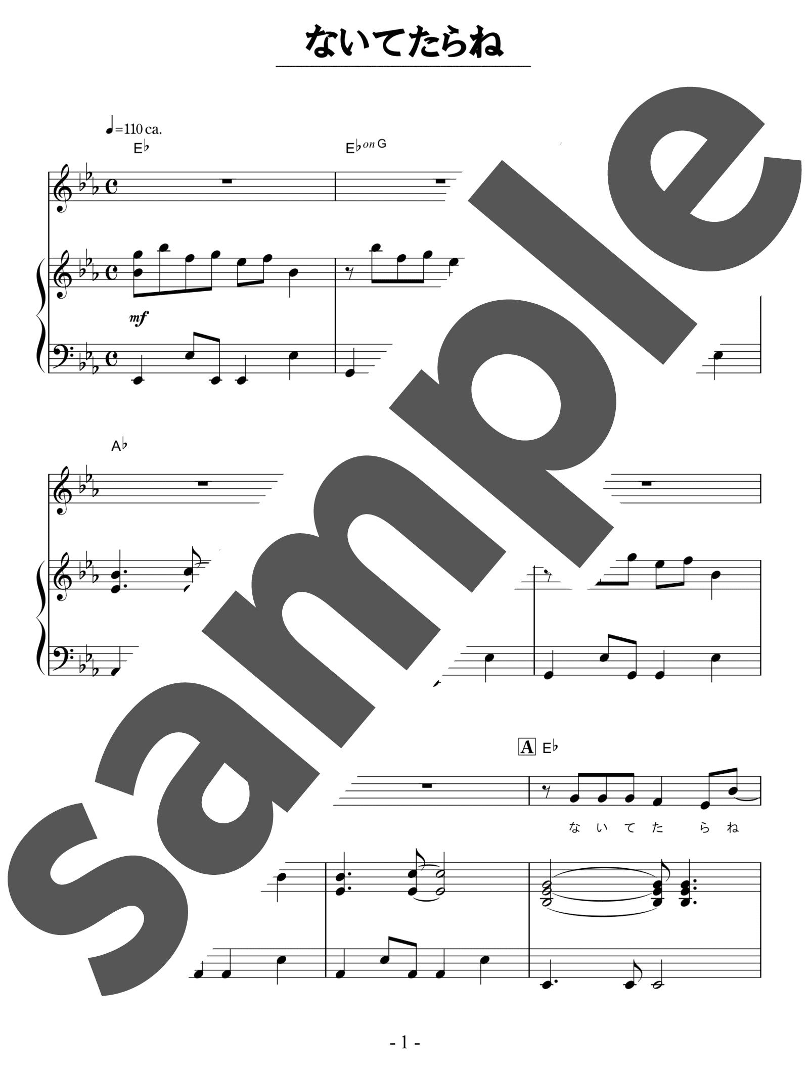 「ないてたらね」のサンプル楽譜