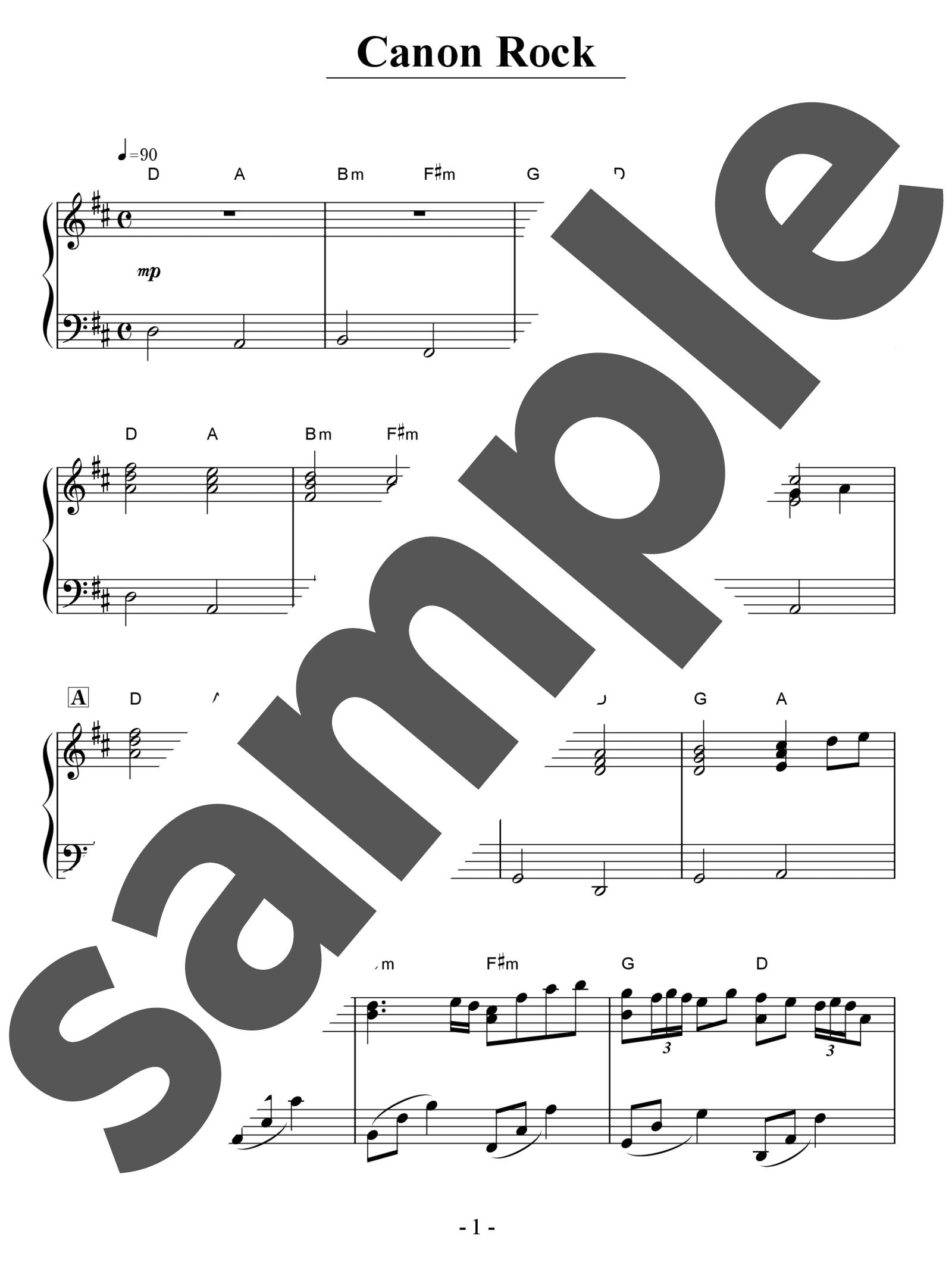 「カノンロック」のサンプル楽譜